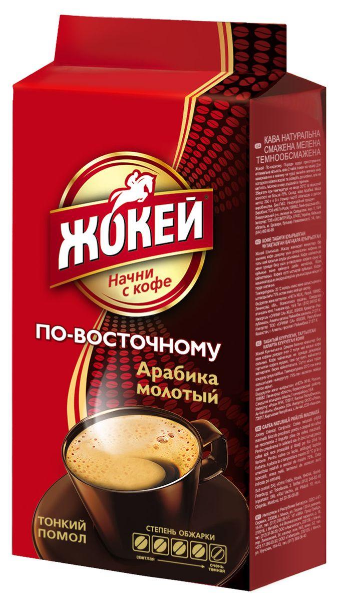 Жокей По-восточному кофе молотый, 450 г0120710Молотый кофе Жокей По-восточному - уникальный бленд, составленный из сортов Арабики Южной Америки, Индии и Африки. Этот кофе обладает сложным, богатым вкусом.