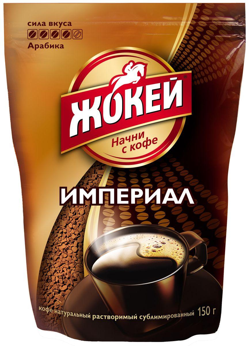Жокей Империал кофе растворимый, 150 г (м/у)101246Растворимый кофе Жокей Империал обладает насыщенным, крепким вкусом отборной Арабики. Технология фриз-драйд позволяет сохранить первозданный кофейный вкус и аромат.