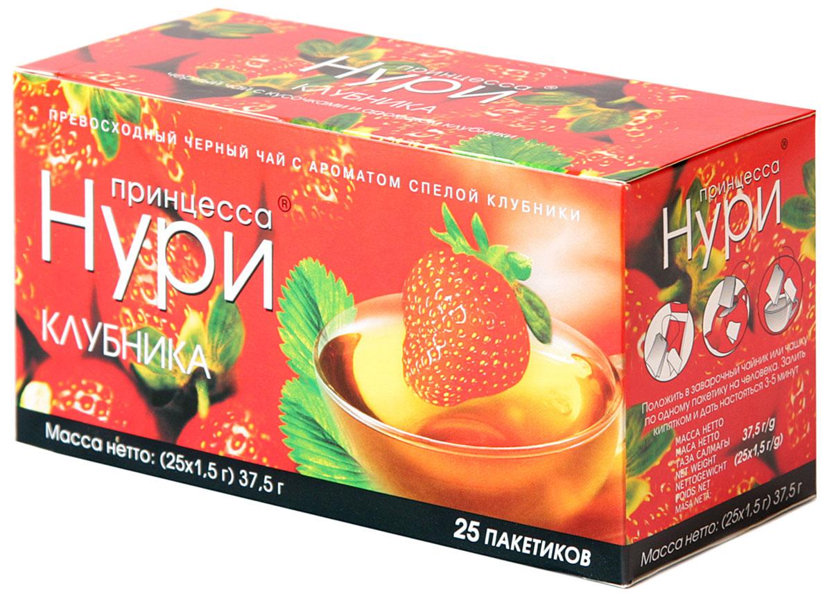 Принцесса Нури Клубника черный чай в пакетиках, 25 шт0255-32Черный цейлонский чай в пакетиках Принцесса Нури с кусочками и ароматом клубники. Изысканное сочетание крепкого чая и сладкой клубники – закройте глаза и представьте себе, что вы наслаждаетесь роскошным десертом.