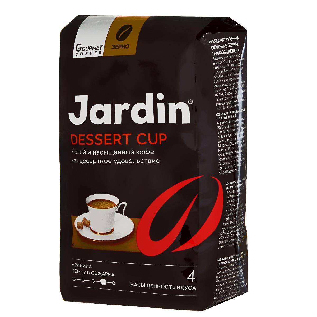 Jardin Dessert Cup кофе в зернах, 250 г0545-20Кофе в зернах Jardin Dessert Cup обладает многогранным сложным вкусом, наполненным интенсивной сладостью великолепного десерта.В этом бленде сочетаются пять сортов Арабики, выращенных на разных плантациях - Эфиопия Сидамо, Суматра Мандхелинг, Гватемала, Коста-Рика и Колумбия Супремо.