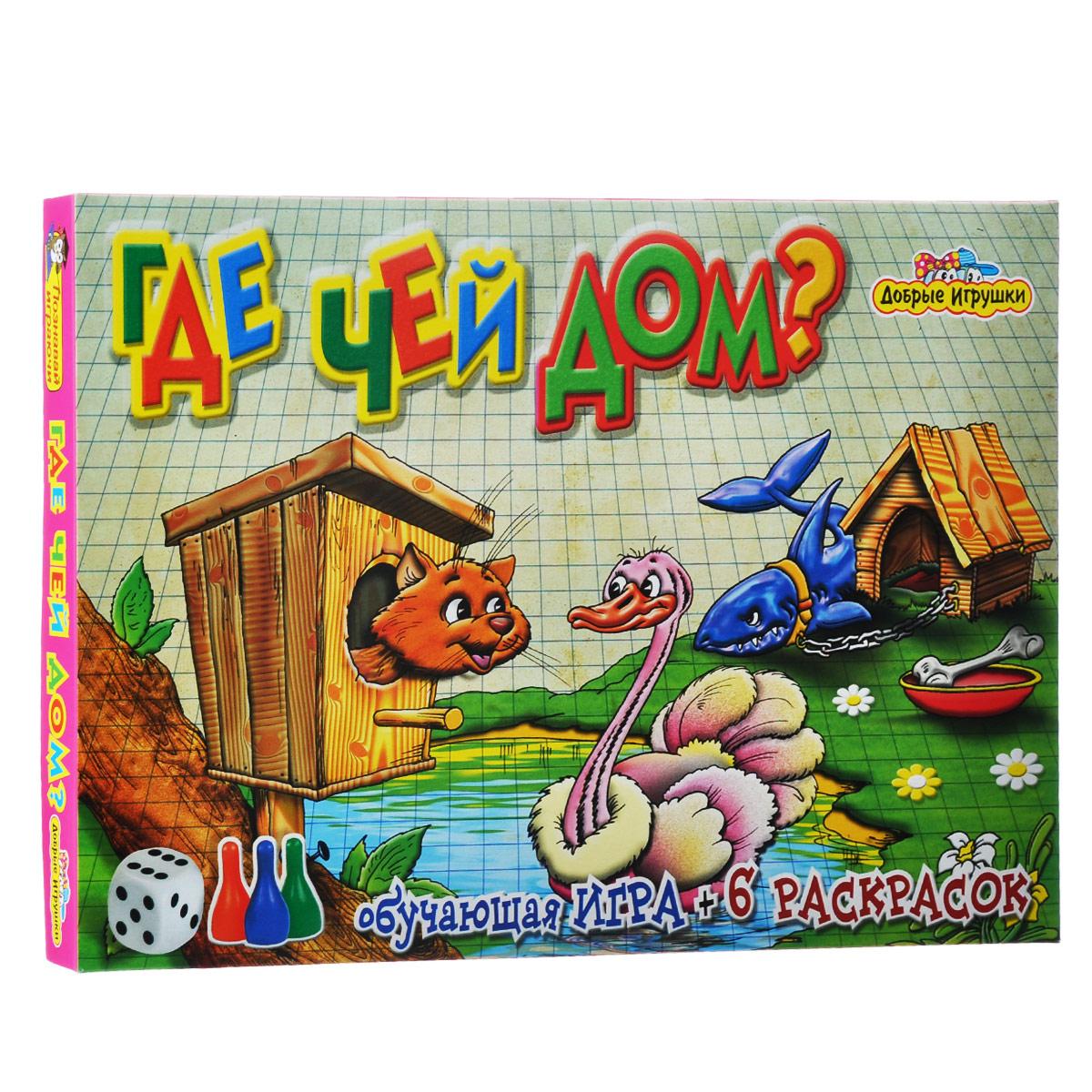 Добрые Игрушки Обучающая игра Где чей дом? где игрушки повтарюшки в москве
