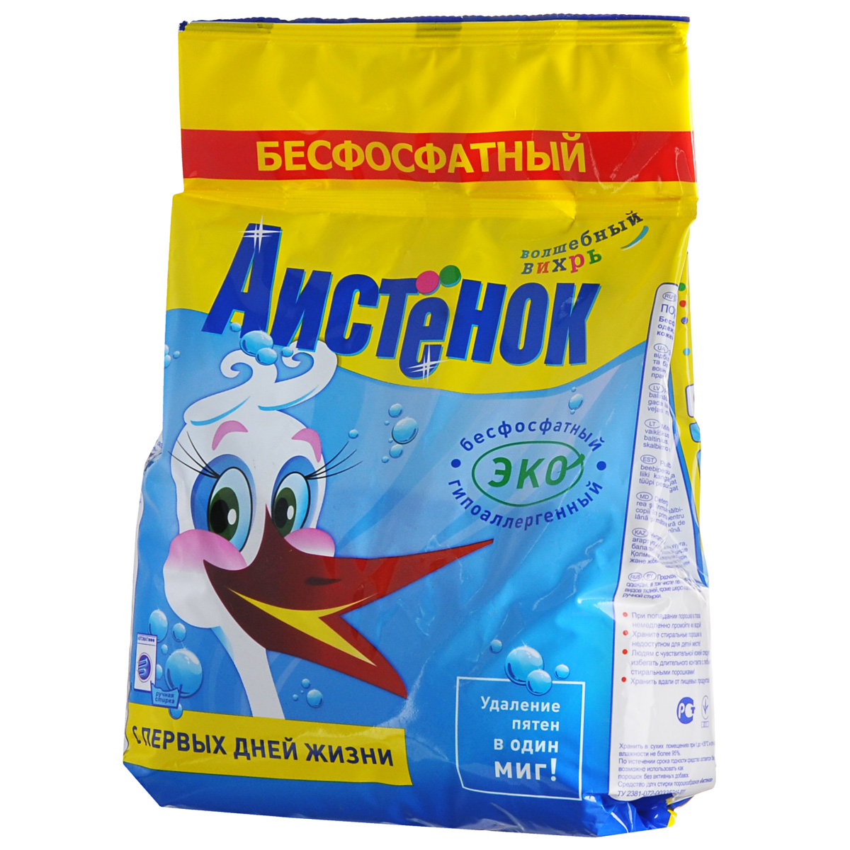 Детский стиральный порошок Аистенок, 2400 гGC204/30Благодаря натуральному детскому мылу, входящему в состав специальной улучшенной формулы порошка Аистенок, он полностью выполаскивается и не вызывает аллергических реакций у ребенка. Активный компонент Bio-Soft бесследно удаляет белковые, жировые и крахмальные пятна. Мягкий кислородный отбеливатель обеспечивает ослепительную белизну белья. Сочетание натуральных компонентов и мягкого отбеливателя позволяет сохранять структуру и прочность ткани длительное время. Товар сертифицирован.