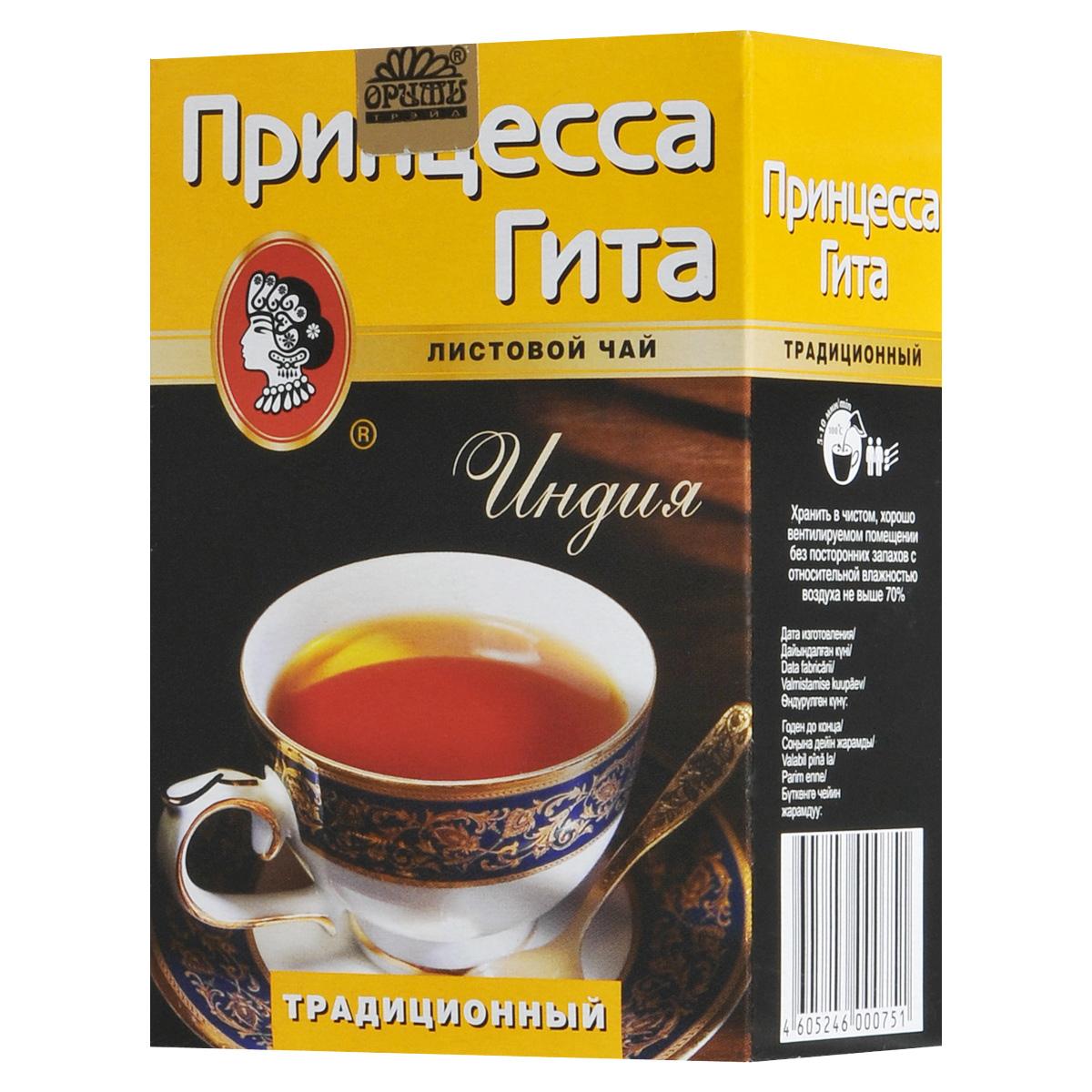 Принцесса Гита Традиционный черный листовой чай, 100 г0120710Листовой чай Принцесса Гита Традиционный - идеальный выбор для любителей настоящего индийского чая. Чашка этого тонизирующего чая подарит вам бодрость и хорошее настроение на весь день.