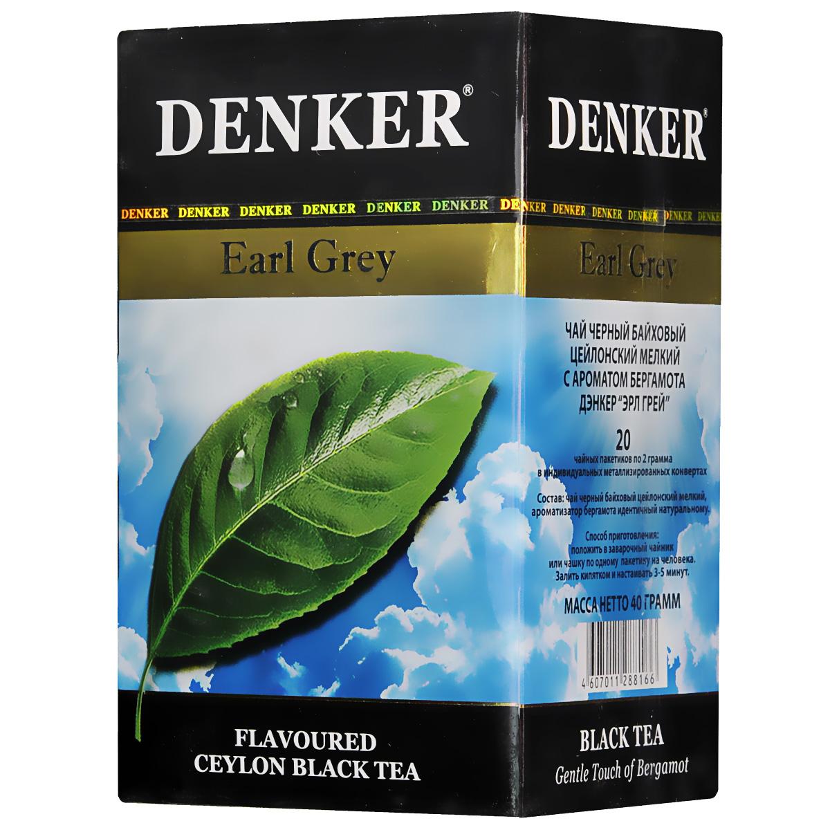 Denker Earl Grey черный ароматизированный чай в пакетиках, 20 шт0878-09Чай Denker Earl Grey - это превосходно сбалансированный купаж с изысканным вкусами и тончайшим ароматом бергамота, тропического фрукта, который усиливает освежающее действие великолепного черного цейлонского чая, подчеркивая его неповторимые природные достоинства. Этот бодрящий напиток с легкими цитрусовыми нотками в послевкусии прекрасно подходит для чаепития в любое время.