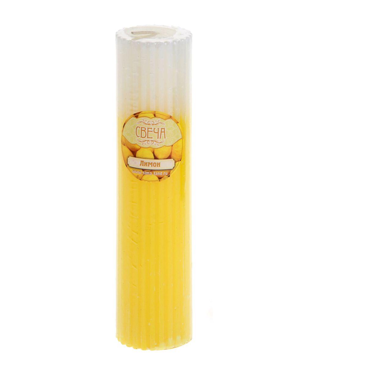 Свеча ароматизированная Sima-land Лимон, высота 15 см свеча ароматизированная sima land шиповник высота 7 5 см 907667