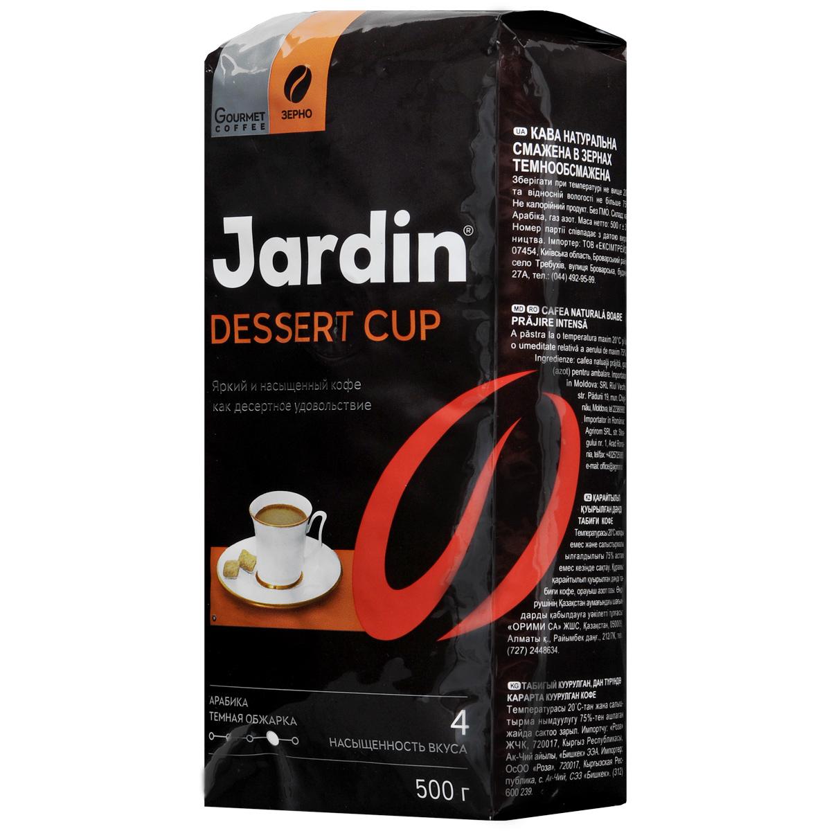 Jardin Dessert Cup кофе в зернах, 500 г101246Кофе в зернах Jardin Dessert Cup обладает многогранным сложным вкусом, наполненным интенсивной сладостью великолепного десерта.В этом бленде сочетаются пять сортов Арабики, выращенных на разных плантациях - Эфиопия Сидамо, Суматра Мандхелинг, Гватемала, Коста-Рика и Колумбия Супремо.