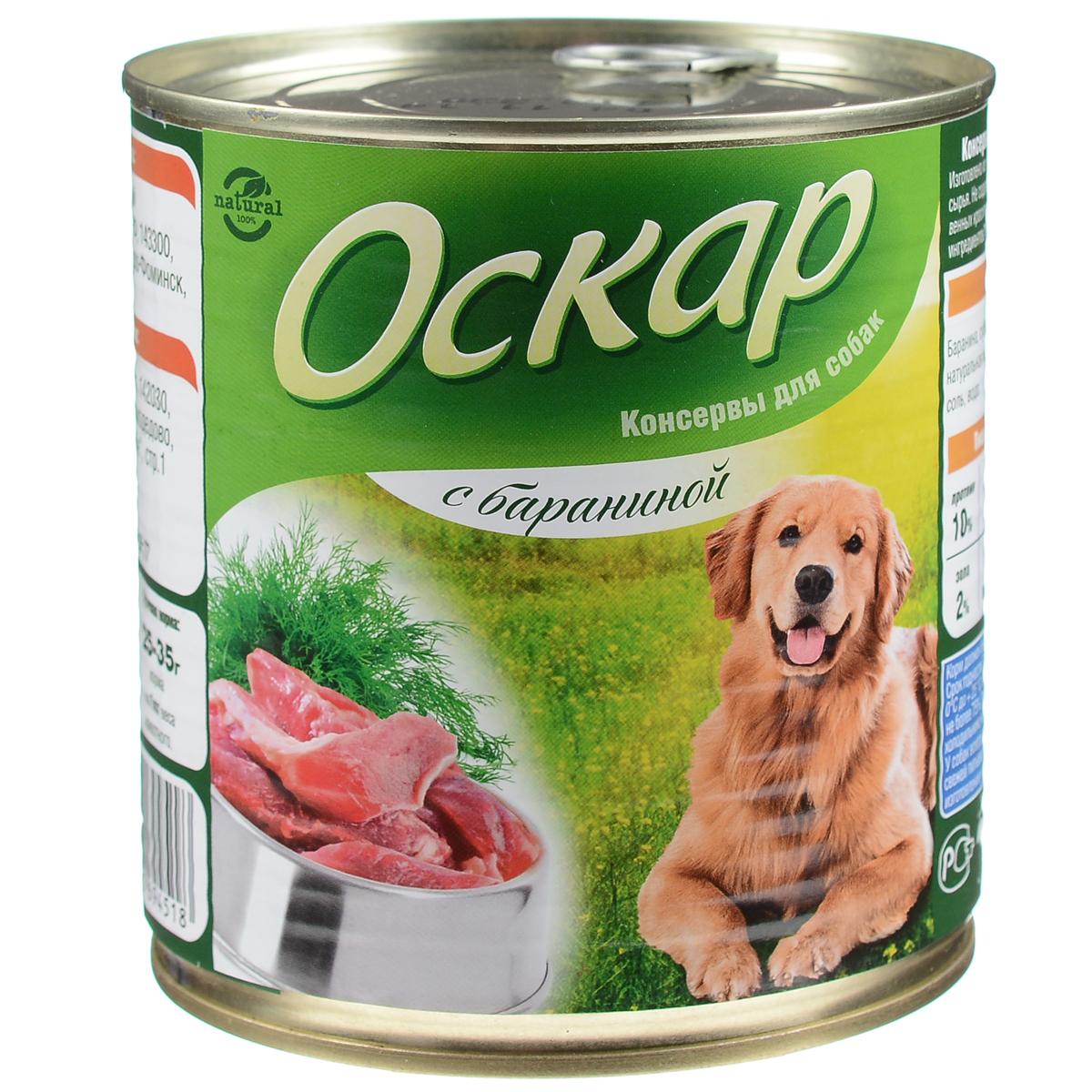 Консервы для собак Оскар, с бараниной, 750 г0120710Консервы для собак Оскар изготовлены из натурального российского мясного сырья. Не содержат сои, ароматизаторов, искусственных красителей, ГМО. Состав: баранина, субпродукты, растительное масло, натуральная желеобразующая добавка, соль, вода. Пищевая ценность (100 г): протеин 10%, жир 5%, углеводы 4%, клетчатка 0,2%, зола 2%, влага 75%. Энергетическая ценность (на 100 г): 101 кКал. Товар сертифицирован.