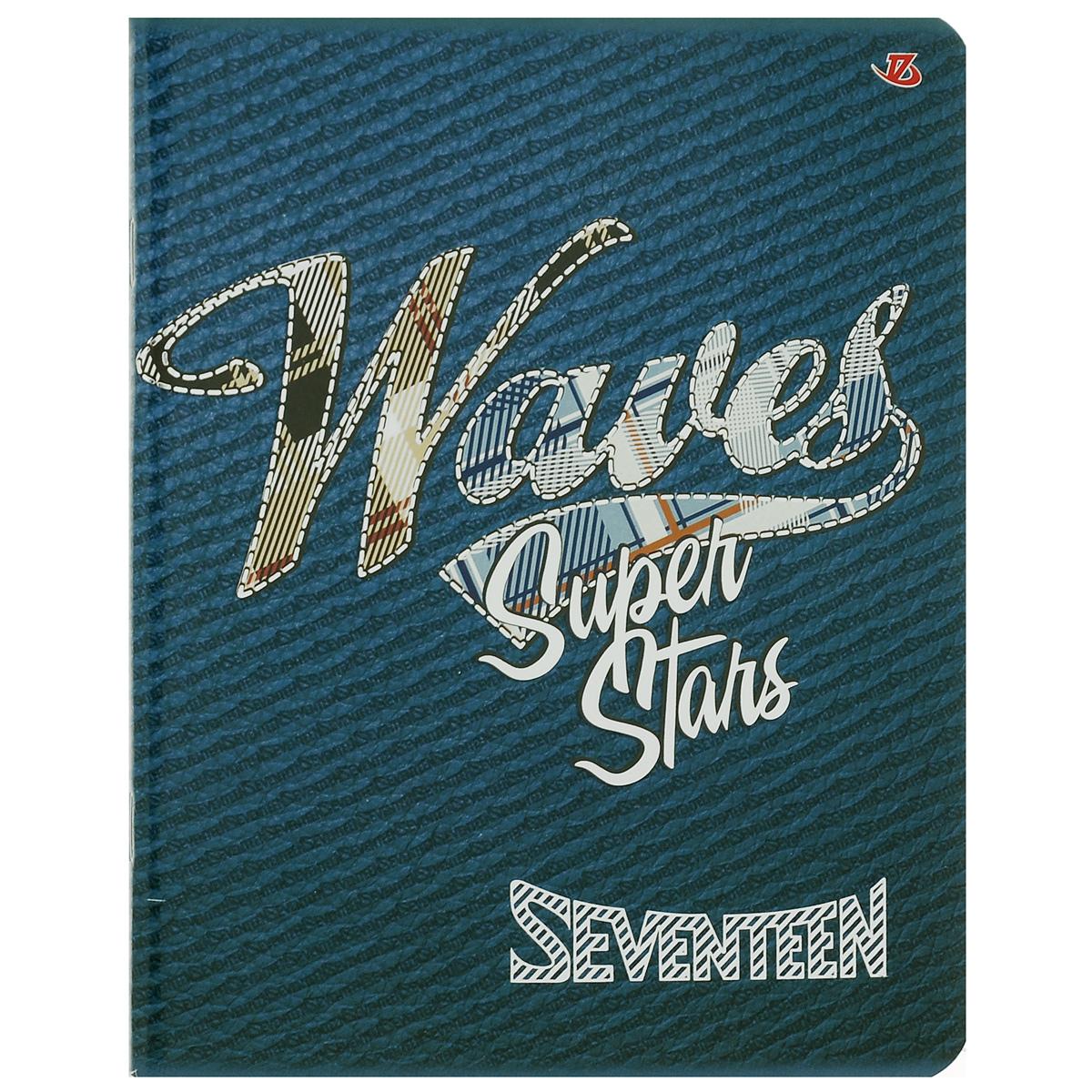 Тетрадь Seventeen. Waves, цвет: синий, 80 листов72523WDТетрадь Seventeen. Waves подойдет для любых работ и студенту, и школьнику.Фактурная обложка тетради с с элементами серебряного тиснения выполнена из мелованного картона с закругленными углами.Внутренний блок тетради соединен металлическими скрепками и состоит из 80 листов высококачественной бумаги повышенной белизны. Стандартная линовка в клетку дополнена полями, совпадающими с лицевой и оборотной стороны листа. Первая страничка содержит поля для заполнения личных данных.