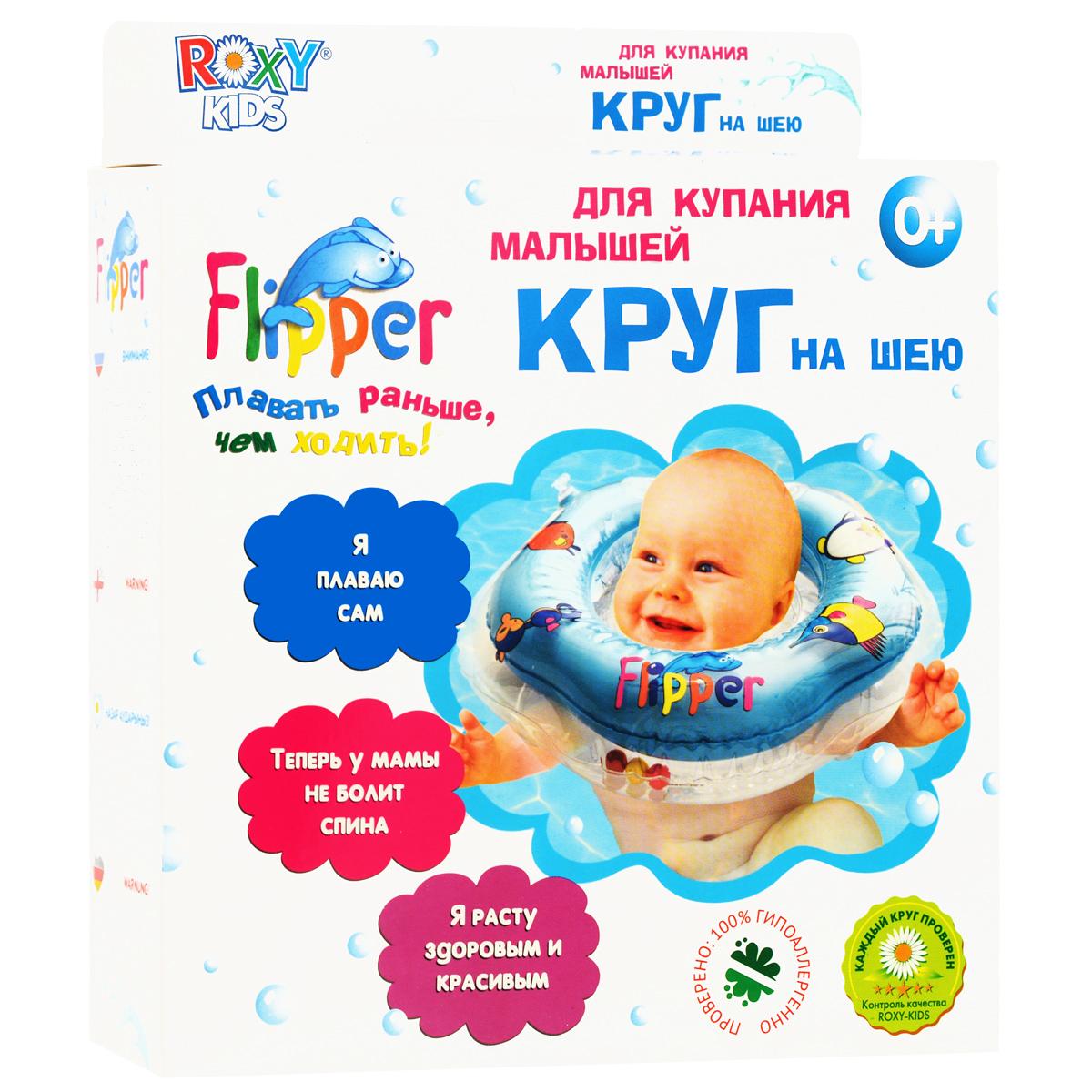 Круг на шею для купания Roxy-Kids  Flipper , цвет: голубой -  Круги для купания