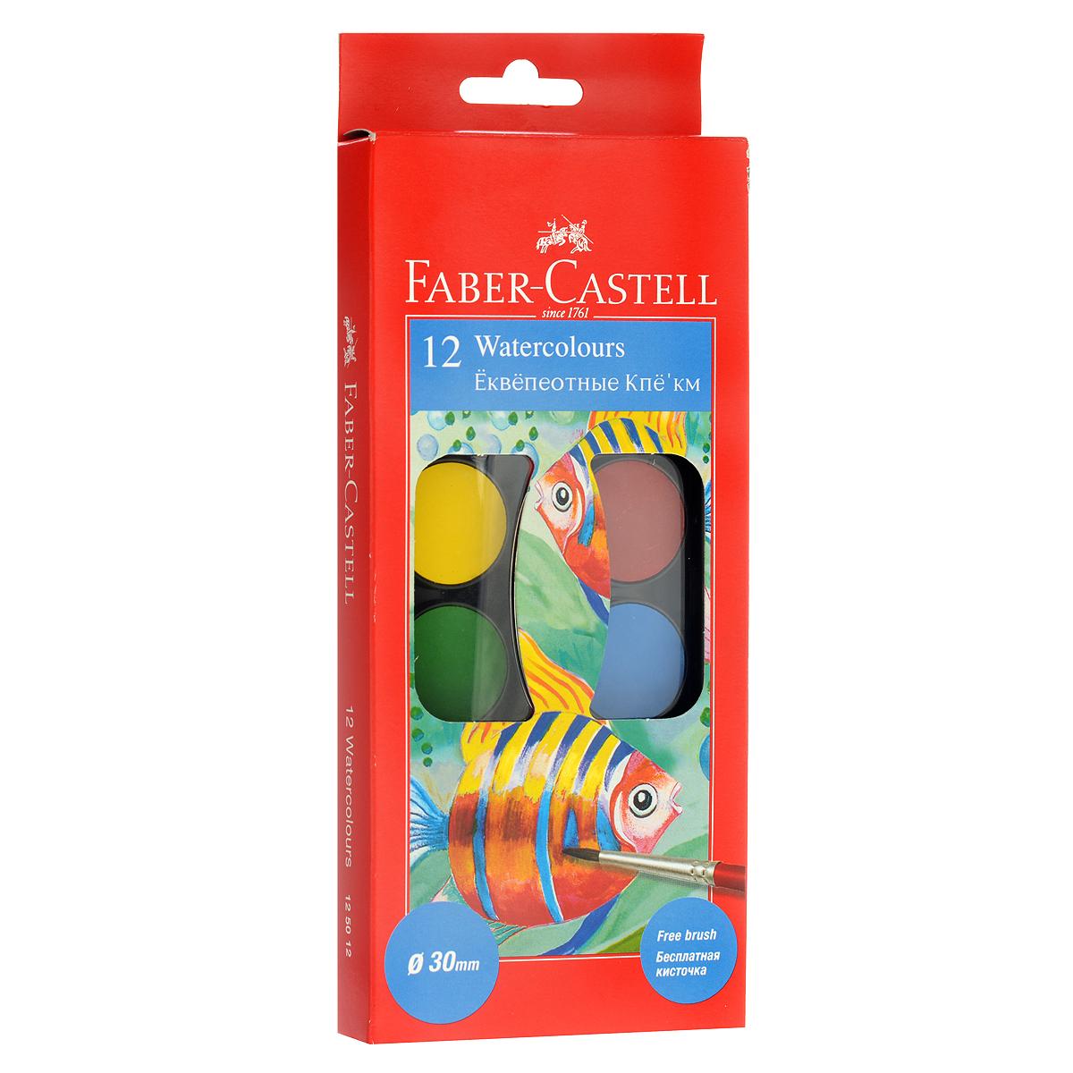 Акварельные краски Faber-Castell, с кисточкой, 12 штFS-00103Акварельные краски Faber-Castell - это живые и яркие цвета с прекрасной покрывающей способностью, богатая цветовая палитра при смешивании красок, прекрасный результат нанесения на бумагу и другие поверхности. Акварельные краски Faber-Castell - рисуйте в удовольствие! Кисточка в подарок!