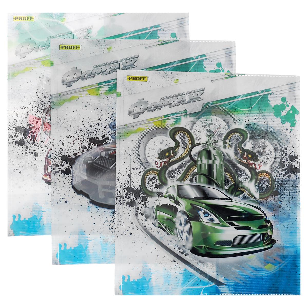 Набор обложек для тетрадей и дневников Proff Форсаж, 35,5 см х 21,6 см, 3 штBSL_ROZ_ФорсажПрочная обложка Proff Форсаж, изготовленная из ПВХ, защитит поверхность тетради или дневника от изнашивания и загрязнений. Изделие оформлено ярким изображением автомобилей.