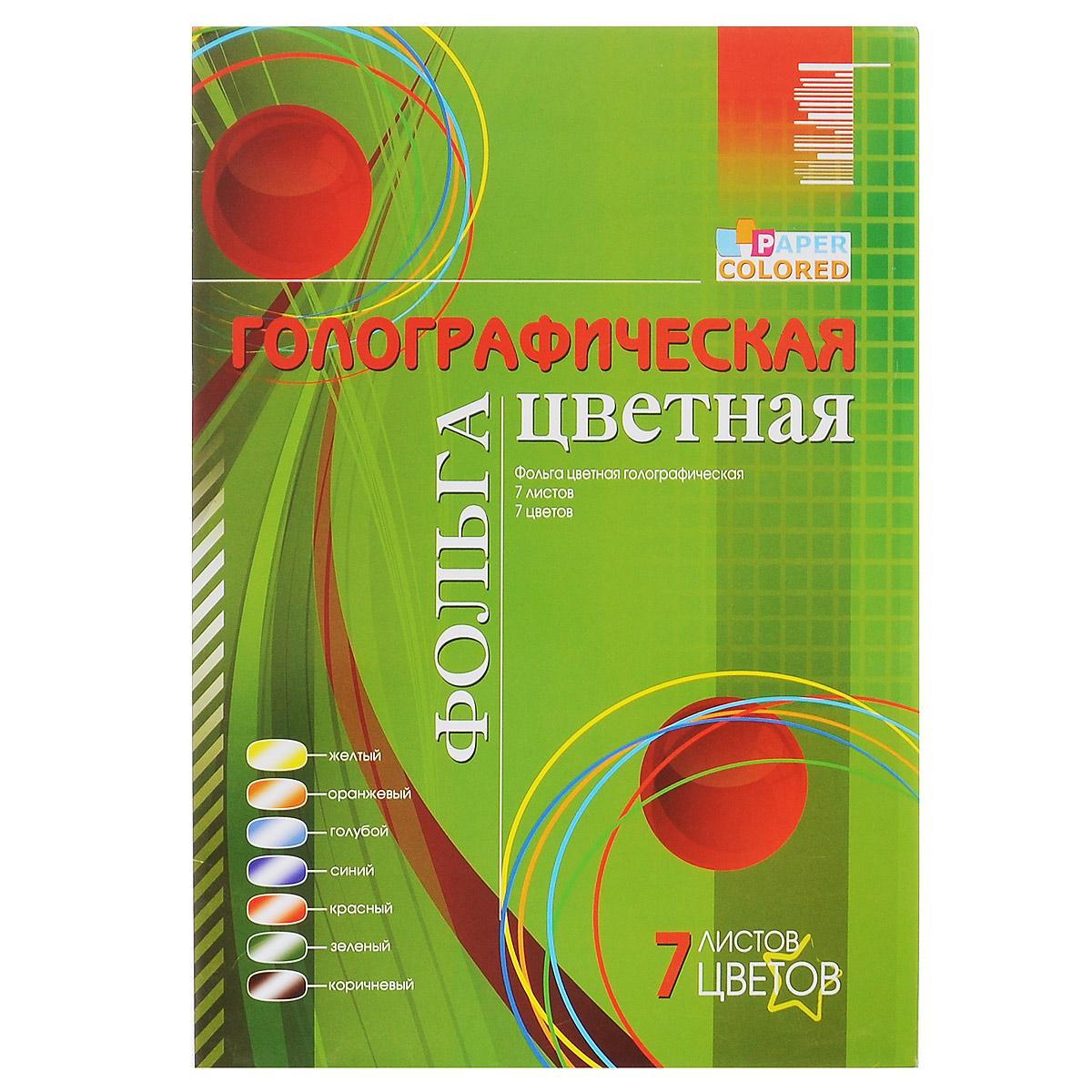 Набор цветной фольги Бриз, голографическая, 7 цветов. 1125-332PP15-CCPS24Набор цветной фольги Бриз позволит вам создавать всевозможные аппликации и поделки. Набор состоит из семи листов цветной голографической фольги: желтого, коричневого, оранжевого, голубого, синего, красного и зеленого цветов. Изделия из переливающейся фольги с изображением бабочек будут отличаться яркостью и оригинальностью! Создание поделок из цветной фольги - увлекательное времяпрепровождение, которое позволяет ребенку развивать творческие способности.