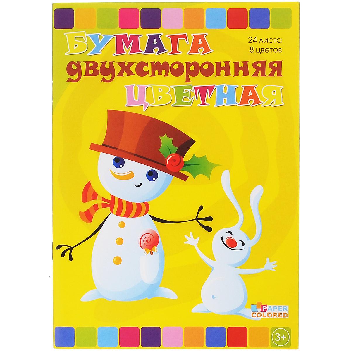 Цветная бумага Бриз, двухсторонняя, мелованная, 8 цветов. 1123-50640А4B_11971Набор цветной бумаги Бриз идеально подойдет для творческих занятий в детском саду, школе и дома.В комплект входят 24 двухсторонних листа мелованной бумаги голубого, зеленого, малинового, коричневого, оранжевого, розового, красного и черного цветов. Бумага поставляется в виде альбома. Мелованная бумага имеет преимущество над обыкновенной, ее цвета значительно ярче. Широта возможностей применения приятно удивит самого взыскательного маленького творца. Рекомендуемый возраст от 3 лет.