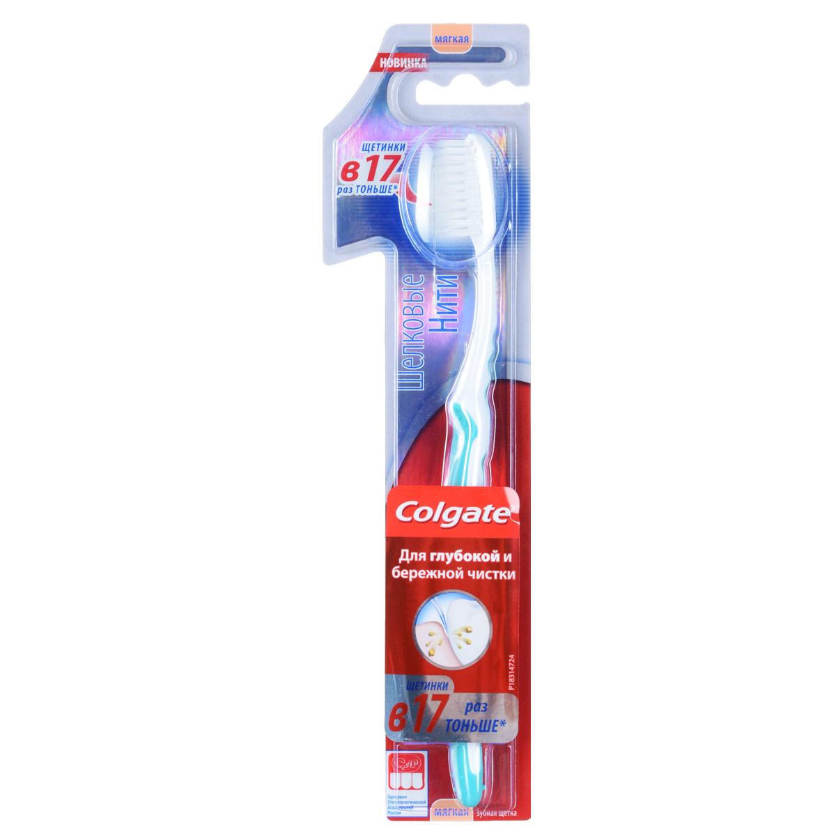 Colgate Зубная щетка Шелковые нити, с мягкой щетиной, цвет: зеленый5010777139655Colgate Шелковые нити - зубная щетка с мягкой щетиной. Специально разработанные щетинки зубной щетки в 17 раз тоньше и лучше удаляют зубной налет, остатки пищи из межзубных промежутков и вдоль линии десен. Эргономичная рифленая ручка не скользит в ладони, амортизирует давление руки на нежную поверхность десен.Материал щетки: пластик.Товар сертифицирован.