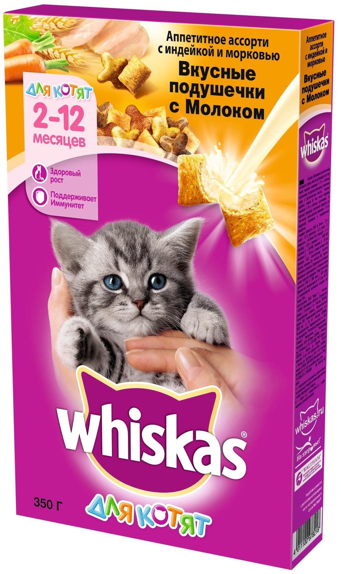 Корм сухой для котят Whiskas Вкусные подушечки, с молоком, с индейкой и морковью, 350 г0120710Вискас сухой корм для котят. Whiskas для котят создан с учетом всех особенностей развития организма котенка и полностью удовлетворяет потребности питомца в питательных веществах.Состав: белок (34 г), жир (13,5 г), клетчатка (1,5 г), зола (7 г), влажность (не более 10 г), кальций (1,1 г), фосфор (0,9 г), натрий (0,8 г), магний (0,08 г), калий (0,6 г), витамин А (1500 МЕ), витамин D (150 МЕ), витамин Е (46 мг), витамин С (20 мг), а также витамин В2, витамин В12, пантотеновая кислота, биотин, витамин В1, витамин В6, фолиевая кислота, таурин, метионин.селексен. Ингредиенты: злаки, белковые растительные экстракты, мясо и субпродукты (в т.ч. индейка, мин.4% в желтых, красных и коричневых гранулах) животные жиры и растительные масла, пивные дрожжи, овощи (в том числе морковь мин.4% в желтых, коричневых и красных гранулах), витамины и минеральные вещества.Товар сертифицирован.