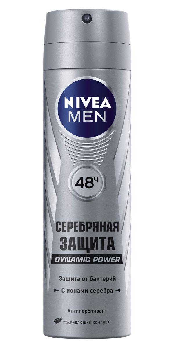 NIVEA Антиперспирант спрей Серебряная защита 150 млSatin Hair 7 BR730MNМужской дезодорант-антиперспирант Nivea Серебряная защита с молекулами серебра эффективно защищает от пота и неприятного запаха в течение всего дня.Эффективная защита на 24 часа.Современный мужской аромат.Не содержит спирт и консерванты. Характеристики:Объем: 150 мл. Производитель: Германия. Артикул: 82959. Товар сертифицирован.