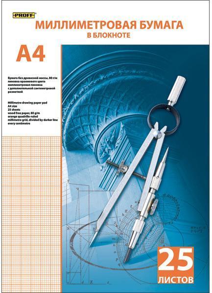 Бумага миллиметровая Proff, 25 листов, формат А42010440Бумага миллиметровая, без древесной массы 65 г/м2. Линовка оранжевого цвета с дополнительной сантиметровой разметкой.