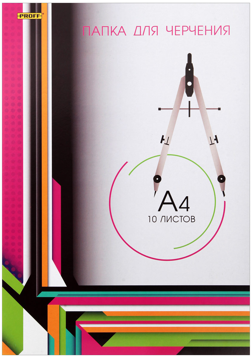 Папка для черчения Proff, формат A4, 10 листов05329Папка для черчения Proff содержит набор листов ватмана для выполнения чертежно-графических работ карандашами, тушью и чернилами. Листы упакованы в цветную папку из мелованного картона, которая надежно защитит их от повреждений. В набор входят 10 листов.