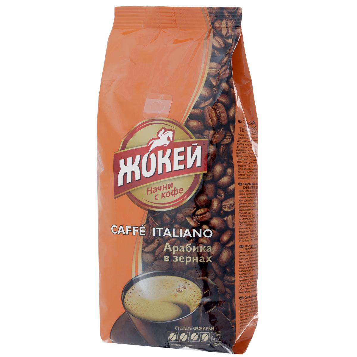 Жокей Кафе Итальяно кофе в зернах, 500 г0502-12Жокей Кафе Итальяно – это особый вкус итальянской традиции. Центрально-американский кофе темной обжарки придает вкусу терпкость, а эфиопский кофе – сладость.