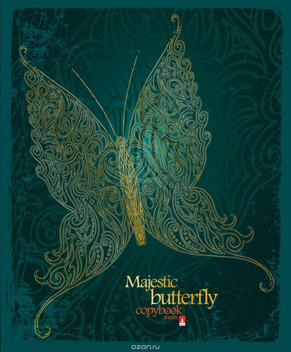 Набор тетрадей Альт Majestic Butterfly, 48 листов, 5 шт72523WDНабор тетрадей Альт Majestic Butterfly формата А5 с блоком 48 листов поставляется в количестве 5 штук. Четкая линовка страниц и красные поля расчерчены на идеально белой бумаге высшего сорта. Есть вторая обложка с дизайном похожим на дизайн основной обложки.Полноцветная печать на обложке, покрытой фольгой, делает изображение живым, объемным и придает ему металлический блеск, для тиснения используется специальная переливающаяся голографическая фольга, вся обложка покрыта сплошным, глянцевым, высокопрочным УФ-лаком. Золотая переливающаяся фольга, создающая на обложках тетрадей Majestic Butterfly тонкие изящные узоры на крыльях бабочек - отличительная черта этой серии.