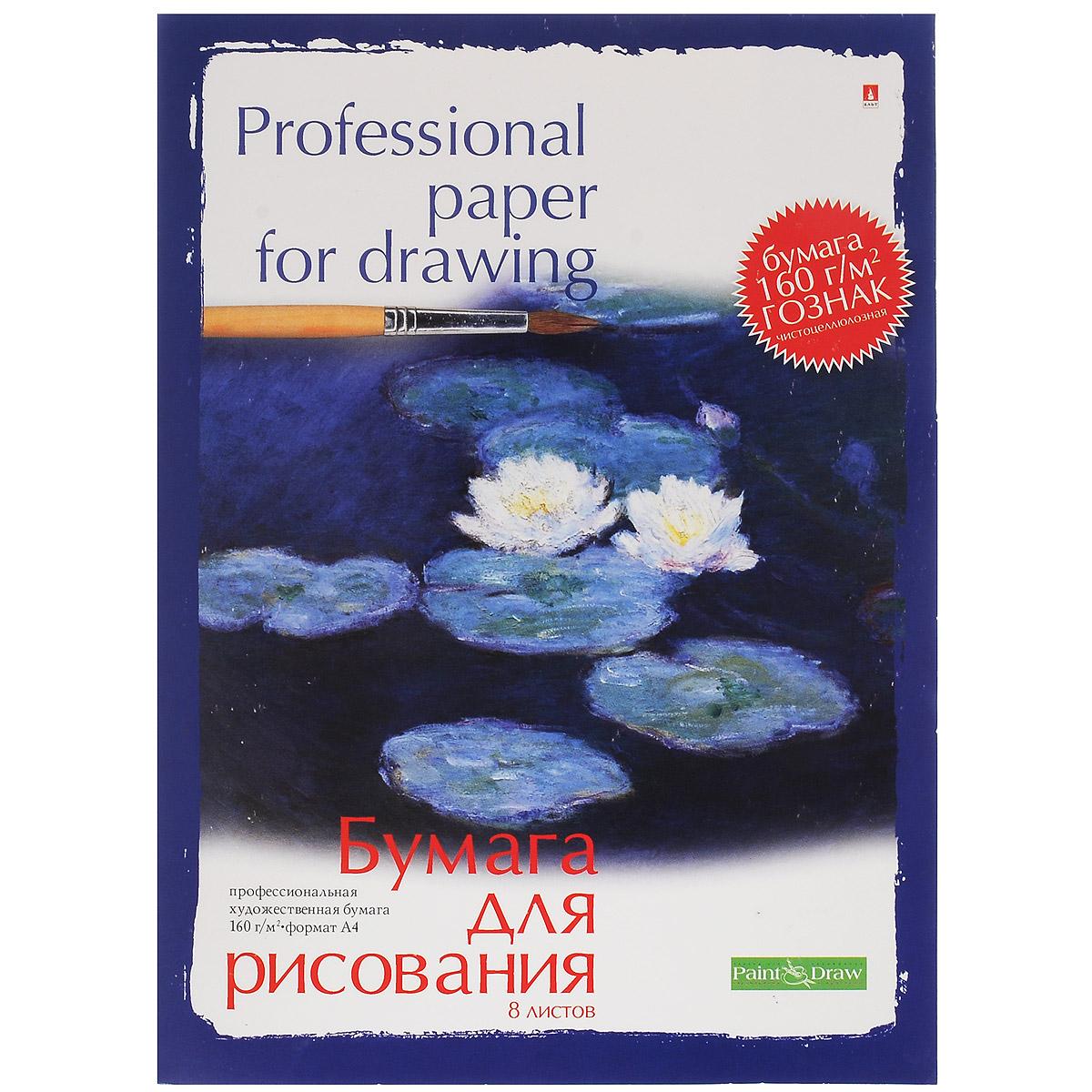 Бумага для рисования Альт, профессиональная, формат А4, 8 листов0703415Бумага для рисования Альт идеально подходит для творчества начинающих и профессиональных художников. Это высококачественная чистоцеллюлозная бумага, специально разработанная для рисования. При многократном использовании ластика, поправок карандашом структура листа не повреждается.Бумага соответствует всем стандартам качества и имеет плотность 160 г/м2.Папка содержит 8 листов формата A4.