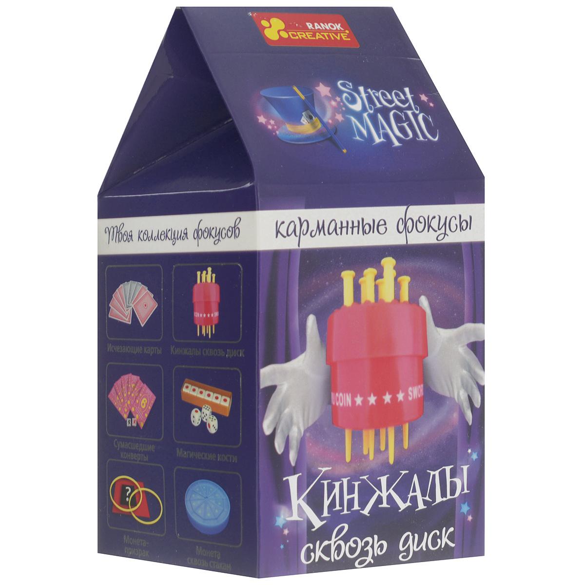 """Набор для фокусов Ranok """"Кинжалы сквозь диск"""" обязательно привлечет внимание вашего юного волшебника. Набор включает в себя все необходимое для удивительного фокуса: круглую пластиковую коробку с отверстиями и 8 пластиковых кинжалов. Карманные фокусы-это наборы с удивительными и зрелищными фокусами, в которых заключены секреты волшебства. Ребенок научится всем премудростям магии и почувствует себя настоящим волшебником. Наборы очень легкие и удобные, их можно брать с собой в дорогу или в гости, где ваш ребенок сможет продемонстрировать ловкость рук и чудеса магии. Порадуйте своего ребенка таким замечательным и магическим подарком."""