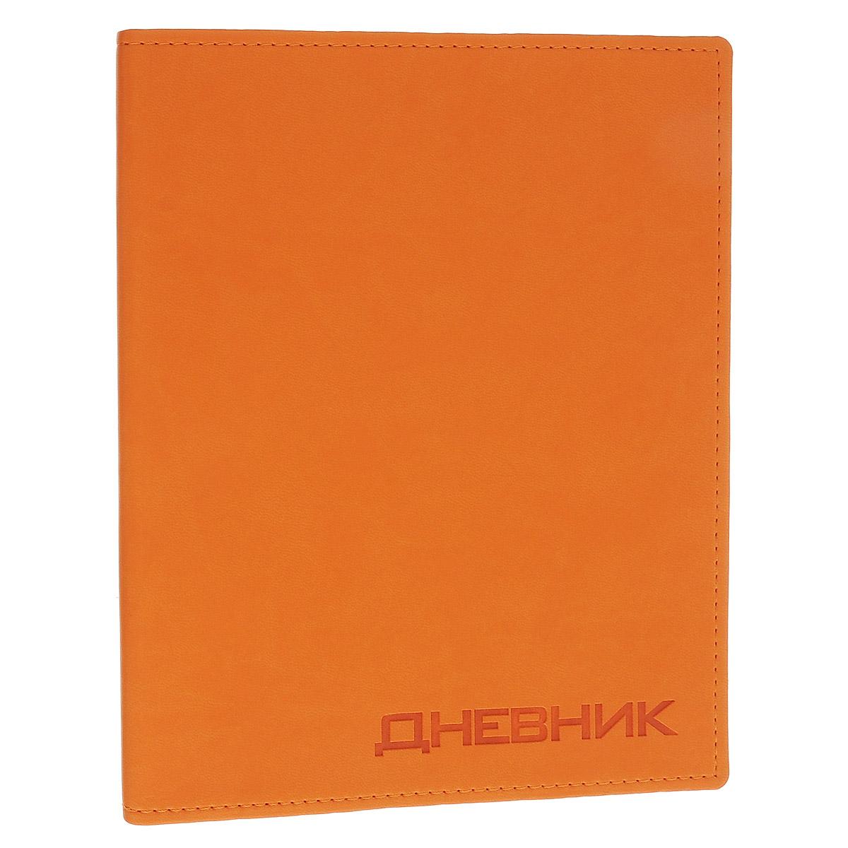 Дневник школьный Триумф Вивелла, цвет: оранжевый72523WDШкольный дневник Триумф Вивелла - первый ежедневник вашего ребенка. Он поможет ему не забыть свои задания, а вы всегда сможете проконтролировать его успеваемость.Гибкая, высокопрочная интегральная обложка с закругленными углами прошита по периметру. Надпись нанесена путем вдавленного термотиснения и темнее основного цвета обложки, крепление сшитое. На разворотах под обложкой дневник дополнен политической и физической картой России. Внутренний блок выполнен из качественной бумаги кремового цвета с четкой линовкой темно-серого цвета. В структуру дневника входят все необходимые разделы: информация о школе и педагогах, расписание занятий и факультативов по четвертям. На последней странице для итоговых оценок незаполненные графы изучаемых предметов.