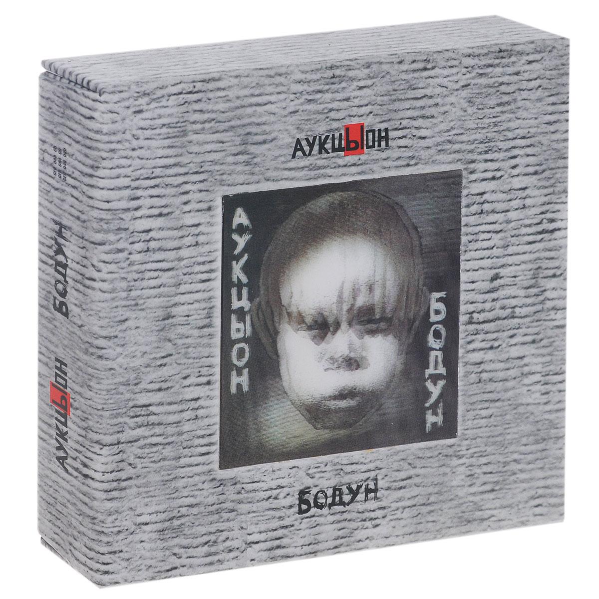 АукцЫон АукцЫон. Бодун (2 CD + DVD) аукцыон аукцыон аукцыон 2 lp