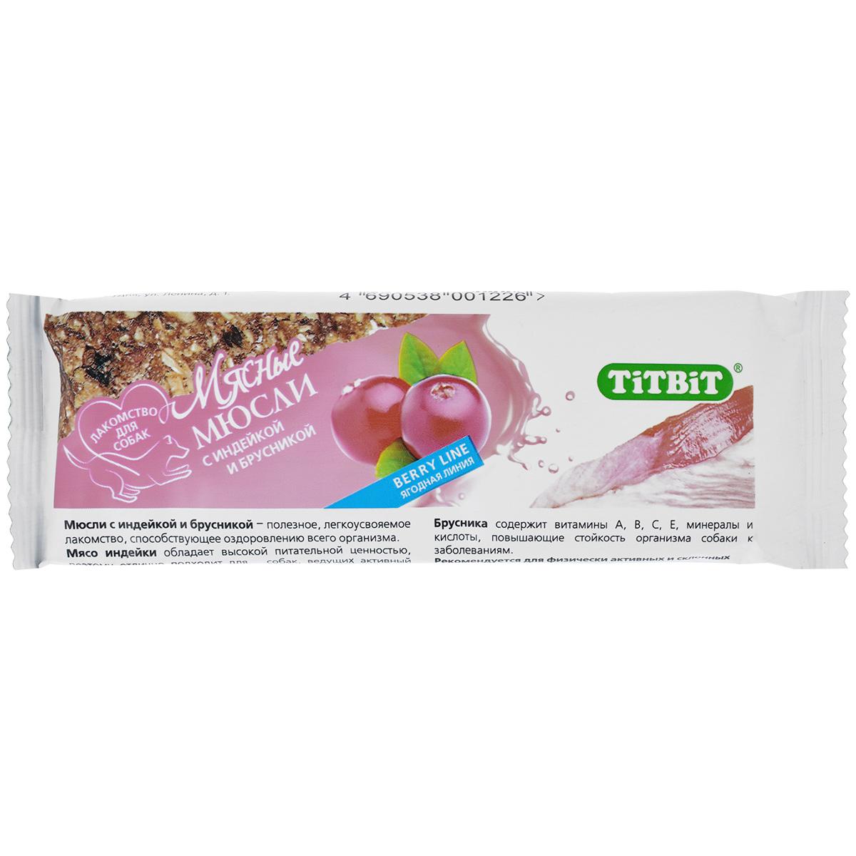 Лакомство для собак Titbit Berry, мясные мюсли с индейкой и брусникой1523Мясные мюсли для собак Titbit Berry – это легкое низкокалорийное полезное лакомство, на основе злаковых составляющих с добавлением мяса, фруктов и ягод. Рекомендуется для физически активных и склонных к полноте собак всех пород. Высокая питательная ценность. Содержит витамины А, В, С, Е, минералы и кислоты, повышающие резистентность организма. Для собак, ведущих активный образ жизни. Состав: Овсяные хлопья 24%, индейка 20%, кукурузный крахмал 16%, отруби 9%, брусника 8%, яблоки 6%, тыква 6%, мед 4%, масло растительное 2%, фруктоза 2%, дрожжевой экстракт 2%, фитокомплекс экстрактов растений 1%.Товар сертифицирован.