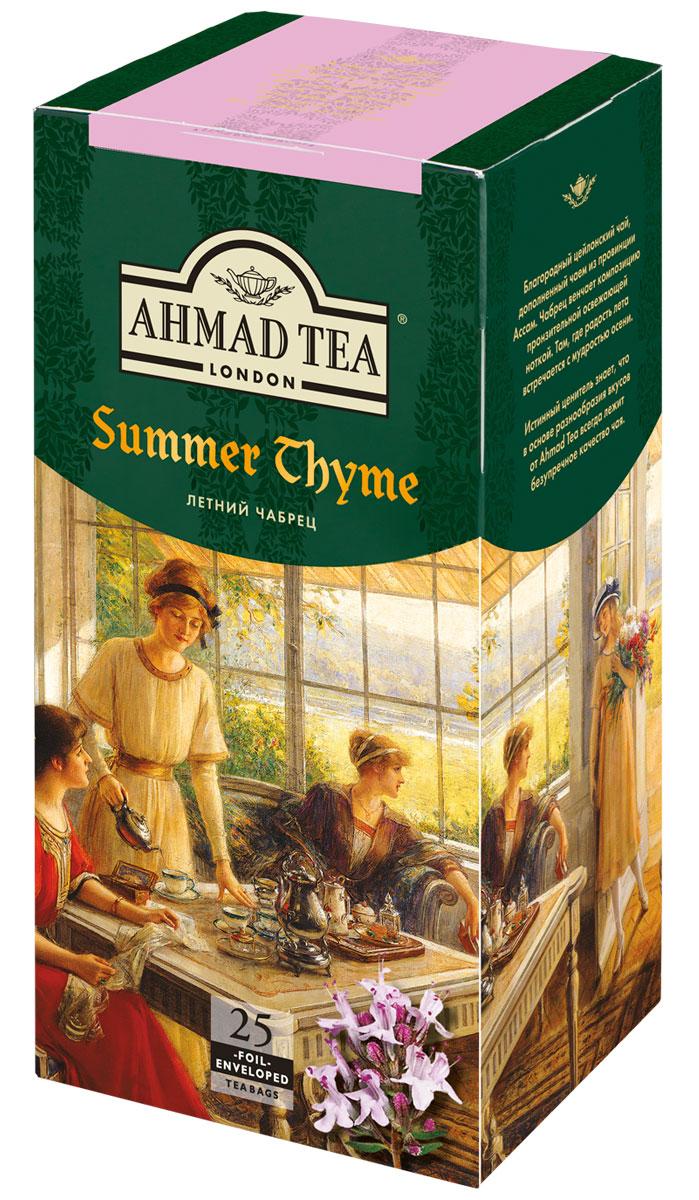 Ahmad Tea Summer Thyme черный чай в фольгированных пакетиках, 25 шт0120710Благородный цейлонский чай Ahmad Tea Summer Thyme, дополненный чаем из провинции Ассам. Чабрец венчает композицию пронзительной освежающей ноткой. Там, где радость лета встречается с мудростью осени.