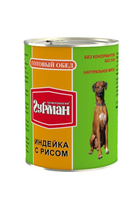 Консервы для собак Четвероногий гурман Готовый обед, индейка с рисом, 850 г18096Консервы для собак Четвероногий гурман Готовый обед - влажный мясорастительный корм премиум-класса для собак. Максимально удобное предложение для тех, кто предпочитает кормить питомца мясом с кашей. В данном случае индейки и субпродукты смешиваются с рисом. Состав: мясо индейки, сердце, рубец, рис, растительное масло. Пищевая ценность (в 100 г продукта): протеин 6 г, жир 7 г, углеводы 6 г, зола 2 г. Минеральные вещества (в 100 г продукта): фосфор 0,5 г, кальций 0,6 г. Энергетическая ценность (на 100 г): 111 ккал.Товар сертифицирован.