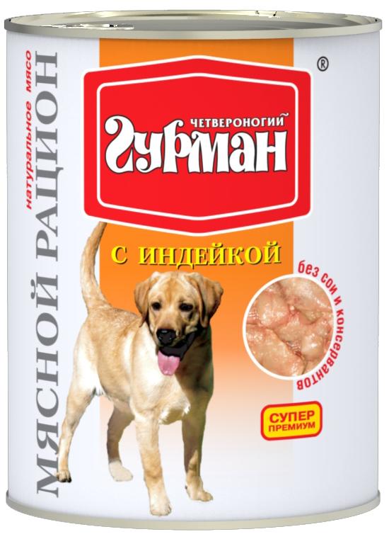Консервы для собак Четвероногий гурман Мясной рацион, с индейкой, 850 г102110015Консервы для собак Четвероногий гурман Мясной рацион - влажные мясные консервы суперпремиум класса для собак. Изготовлены из мяса и субпродуктов, дополнительно содержат желирующую добавку, растительное масло и незначительное количество соли. Корм отличается крупной степенью измельченности, что повышает его привлекательность для собак крупных пород. Состав: мясо куриное, мясо индюшиное, сердце, легкое, коллагенсодержащее сырье, рубец, желудок, печень, животный белок, масло растительное, клетчатка, желирующая добавка, вода. Питательная ценность в 100 г продукта: протеин 11,5 г, жир 9,5 г, клетчатка 0,5 г, сырая зола 2 г, влага 80 г. Минеральные вещества: фосфор 123,67 мг, кальций 8,63 мг. Витамины (мг): А 560 МЕ, Е 0,76 МЕ. Энергетическая ценность на 100 г: 131,5 ккал. Товар сертифицирован.