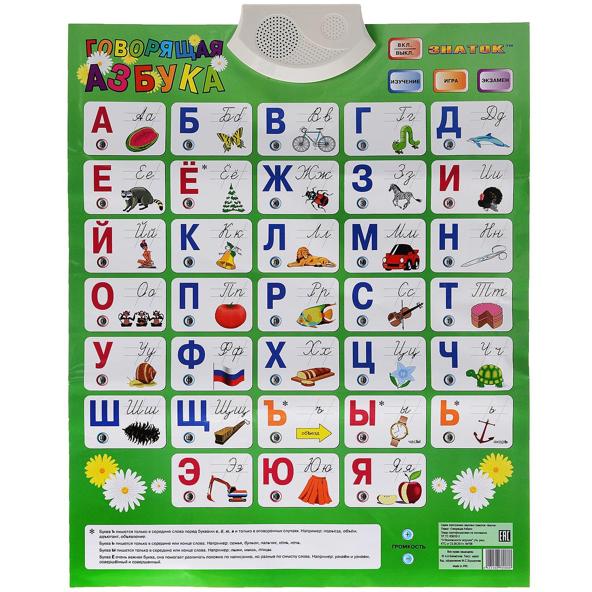 """Звуковой плакат Знаток """"Говорящая азбука"""" идеально подойдет ребенку, начинающему изучать русский язык. Плакат снабжен следующими сенсорными кнопками, отвечающими за определенные функции: Кнопка """"Изучение""""- при нажатии на эту кнопку начинается перечисление всех букв алфавита. Кнопка """"Игра"""" - помогает ребенку отвлечься, а заодно и узнать что-то новое. Кнопка """"Экзамен"""" - при нажатии на эту кнопку предлагается найти букву. Дается две попытки, при отрицательном результате осуществляется переход к следующей букве. Плакат выполнен с влагозащитной поверхностью и имеет регулятор громкости, чтобы занятия ребенка не мешали окружающим. С плакатом можно заниматься дома и в школе - его можно расположить как на столе для индивидуальных занятий, так и на доске для коллективных. Плакат работает от 3 батареек типа ААА (входят в комплект)."""