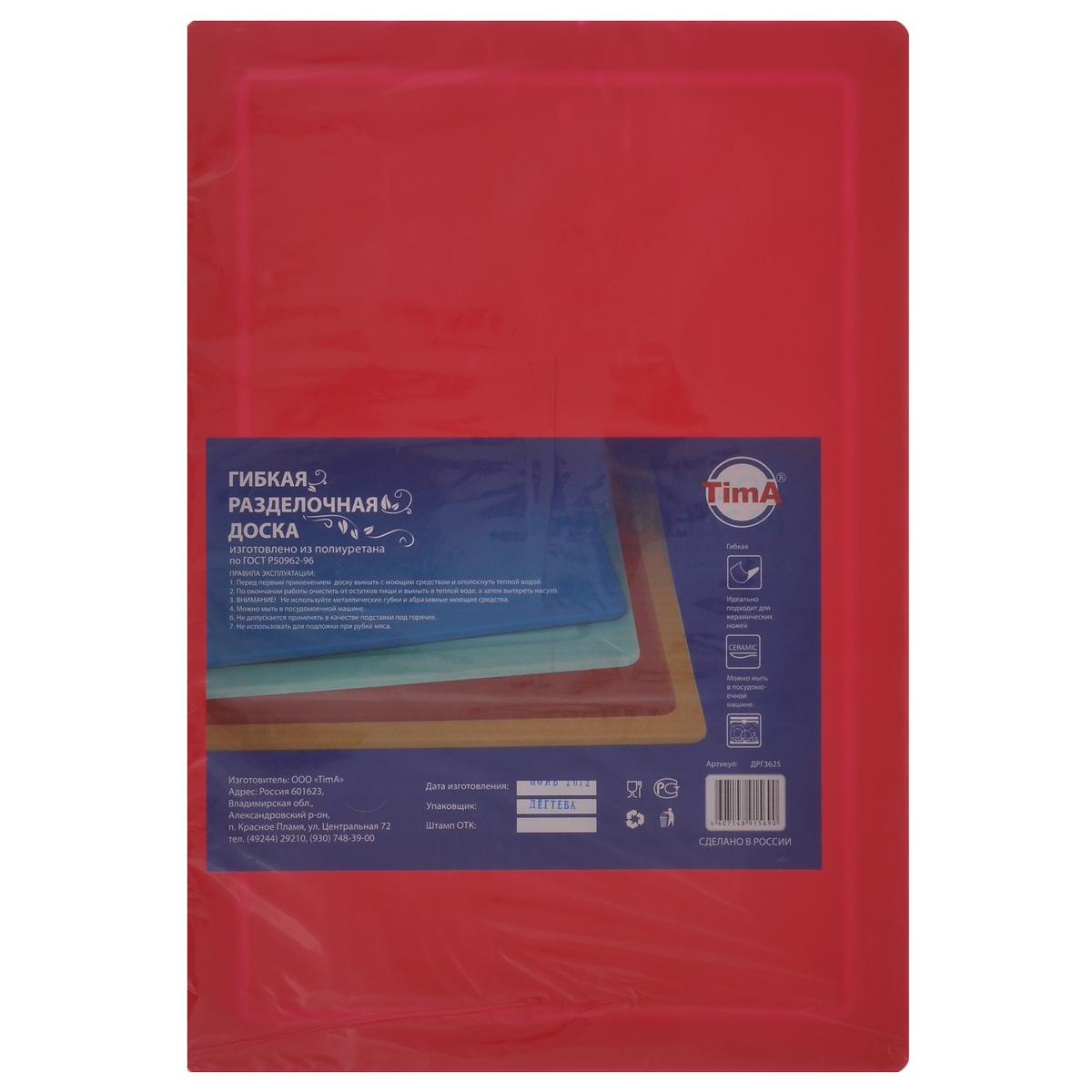 Доска разделочная TimA, цвет: красный, 36 х 25 см115510Гибкая разделочная доска TimA, изготовленная из высококачественного полиуретана, займет достойное место среди аксессуаров на вашей кухне. Благодаря гибкости, с доски удобно высыпать нарезанные продукты. Она не тупит металлические и керамические ножи. Не впитывает влагу и легко моется. Обладает исключительной прочностью и износостойкостью.Доска TimA прекрасно подойдет для нарезки любых продуктов.Можно мыть в посудомоечной машине.