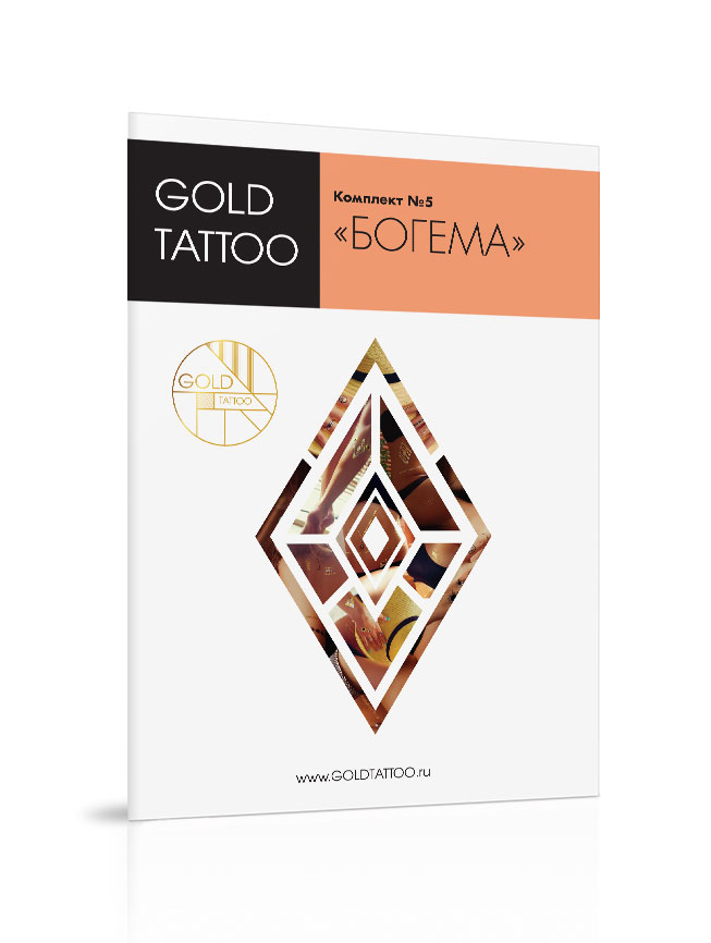 Gold Tattoo Комплект золотых татуировок №5 «Богема»2101-WX-01В комплект входит 4 листа А5 с металлическими татуировками.На каждом листе множество узоров, вы можете комбинировать их как захочется.«Богема» - спокойный органичный комплект золотых татуировок с преобладанием геометрических узоров. Если вы давно хотели поэкспериментировать с флеш-тату, но боялись переборщить, этот комплект создан специально для вас. Спокойные узоры, тонкие золотые цепочки, правильные орнаменты смогут дополнить любой образ, от пляжного до вечернего. Геометрия линий этих татуировок эффектно подчеркнет достоинства вашего тела. С помощью большого количества цепочек так же можно создать себе неповторимое пляжное украшение! Комплект «Богема» собрал в себе лучшие идеи со времен создания флеш-тату.