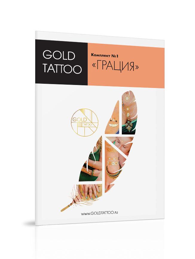 Gold Tattoo Комплект золотых татуировок №1 «Грация»1301210В комплект входит 4 листа А5 с металлическими татуировками.На каждом листе множество узоров, вы можете комбинировать их как захочется.Комплект «Грация» - универсальный и элегантный.В него входят тонкие изящные браслеты, цепочки, кольца и ожерелья.Золотые и серебряные орнаменты максимально приближены к настоящим ювелирным изделиям.Ваши друзья не заметят разницы!Комплект «Грация» подойдет женщинам и девушкам любых возрастов!