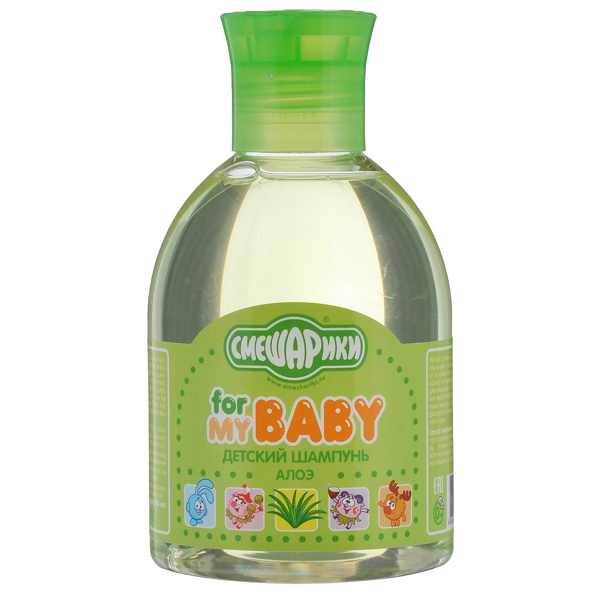Смешарики Детский шампунь For my Baby, с экстрактом алоэ, 300 млMP59.4DМягкий шампунь без слез Смешарики For my baby, с экстрактом и соком алоэ, бережно ухаживает за кожей головы и волосами ребенка. Прекрасно очищает в воде любой жесткости, полностью смывается. Благодаря своим успокаивающим и смягчающим действиям сок алоэ помогает быстро снять раздражение и покраснение кожного покрова, устранить зуд, и другие проявления аллергии, и признаки раздраженной кожи. Подходит для ежедневного применения. Отсутствие красителей и использование моющих веществ натурального происхождения делают шампунь безопасным и не вызывает аллергии.Продукт сертифицирован и дерматологически безопасен.
