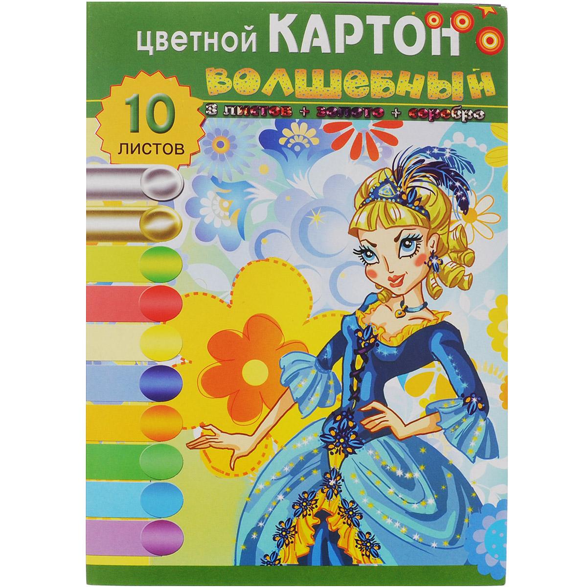 Цветной картон Триумф Принцесса, 10 цветов730396Цветной картон Триумф Принцесса отлично подойдет для творческих занятий в детском саду, школе или дома.Картон упакован в яркую картонную папку, оформленную рисунком с изображением принцессы. Упаковка содержит восемь листов картона разных цветов (оранжевый, зеленый, желтый, черный, белый, синий, фиолетовый, красный) и два листа - золотого и серебряного цвета.Создание поделок и аппликаций из картона - это увлекательный досуг, который позволяет ребенку развивать свои творческие способности. Рекомендуемый возраст: от 3 лет.