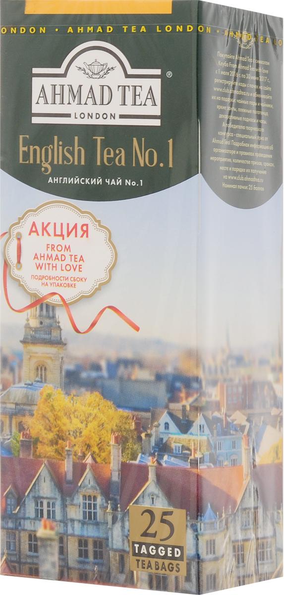 Ahmad Tea English Tea No.1 черный чай в пакетиках, 25 шт0120710Чашка чая Ahmad Tea English Tea No.1 делает общение добрым и приятным. Смесь эксклюзивных сортов черного чая с легким ароматом бергамота в совершенном исполнении Ahmad Tea. Прекрасный чай для любого времени дня. Идеальное сочетание мягкого вкуса, аромата, цвета и крепости.Уважаемые клиенты! Обращаем ваше внимание на то, что упаковка может иметь несколько видов дизайна. Поставка осуществляется в зависимости от наличия на складе.