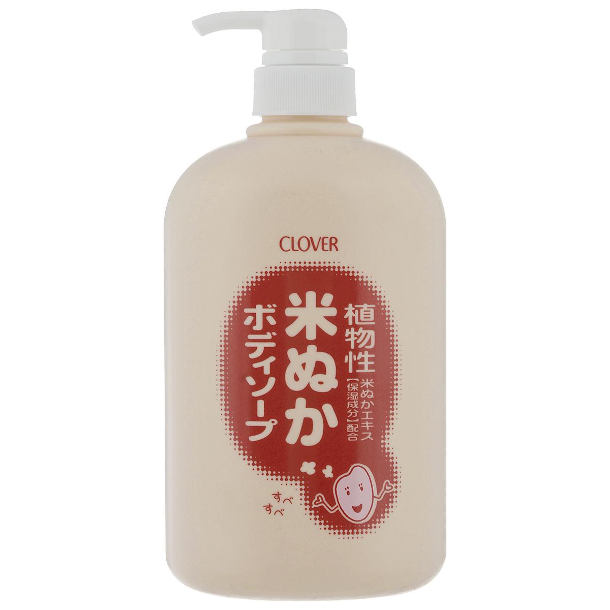 Clover Увлажняющее жидкое мыло для тела с экстрактом риса 800мл9Мягкое жидкое мыло для тела невероятно нежно к коже. Идеально подойдет для чувствительной и детской кожи. Натуральные природные компоненты заботливо ухаживают за Вашей кожей. Мягко очистят поры, окажут мощное увлажняющее действие. Экстракт риса является богатейшим источником протеинов, витаминов В и антиоксидантов, которые эффективно действуют в борьбе со свободными радикалами. Интенсивно увлажняет и раглаживает кожу.