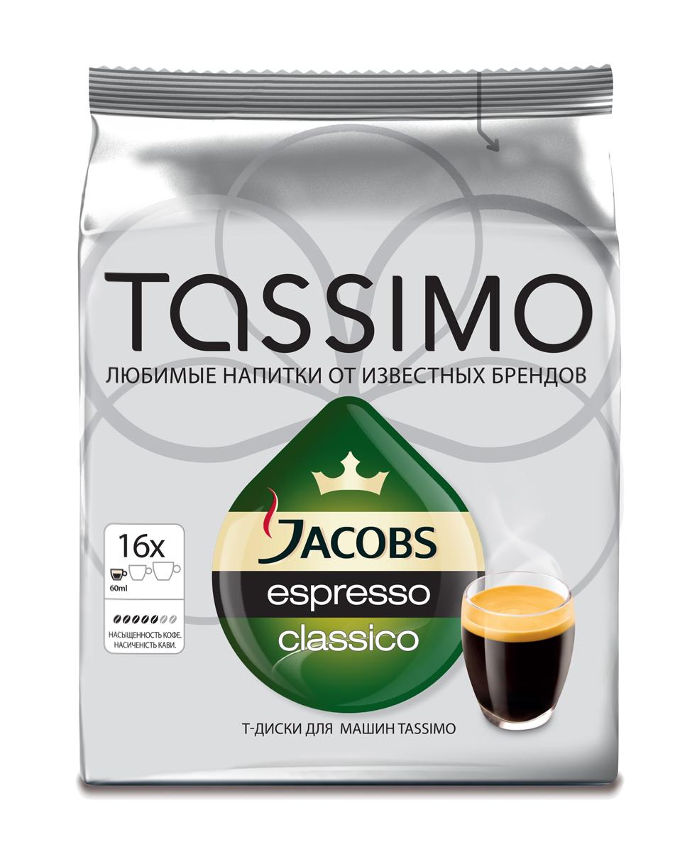 Tassimo Jacobs Espresso Classico кофе в капсулах, 16 шт0120710Насыщенный кофе с интенсивным вкусом и плотной бархатистой пенкой. Позвольте Jacobs, брэнду с вековым опытом немецких производителей кофе - подарить вам крепкий и вместе с тем удивительно гармоничный эспрессо. Каждая упаковка содержит 16 Т-Дисков и рассчитана на 16 порций. В каждом Т-Диске содержится точно дозированная порция молотого кофе. Каждый из этих специально разработанных Т-Дисков имеет уникальный штрих-код, который считывается кофемашиной Tassimo. В этом коде указан объем воды, время приготовления и оптимальная температура, необходимая для получения чашки безупречного напитка.Состав: кофе натуральный жареный молотый Jacobs Monarch. Эспрессо среднеобжаренный высшего сорта.Пищевая ценность в 100 мл продукта: белки 13,9 г, углеводы 2,8 г, жиры 14,4 г. Энергетическая ценность 218 ккал. Срок годности 419 дней.
