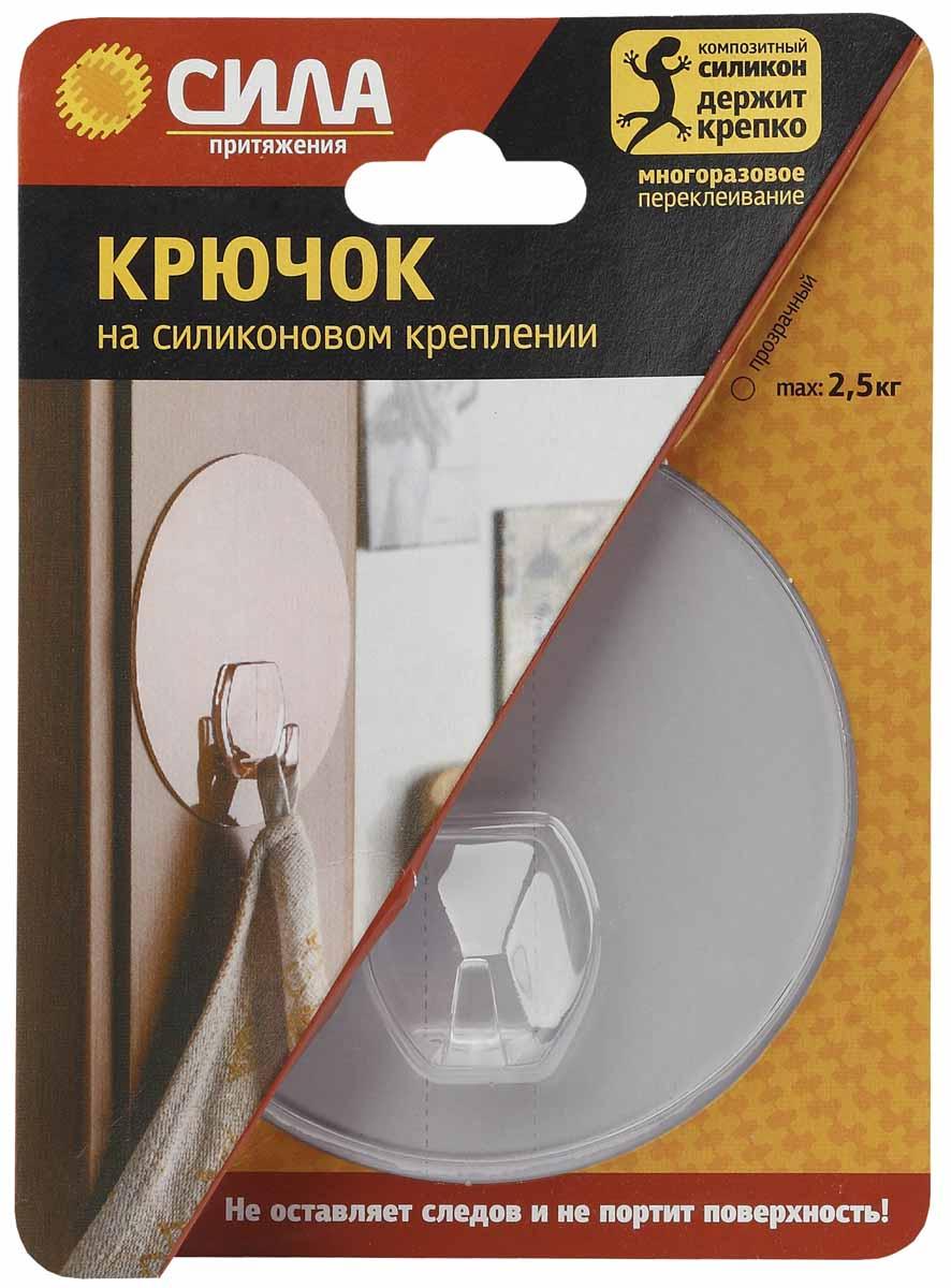 Крючок на силиконовом креплении Сила, цвет: прозрачный, диаметр 10 см531-105Крючок на силиконовом креплении Сила изготовлен из поликарбоната. Крючок может быть установлен только на ровной воздухонепроницаемой поверхности: плитка, стекло, пластик, металл, ламинированное дерево и другие. Крючок является многоразовым, что позволяет перевесить его в любое удобное место.Диаметр крючка: 10.Максимальная нагрузка: 2,5 кг.