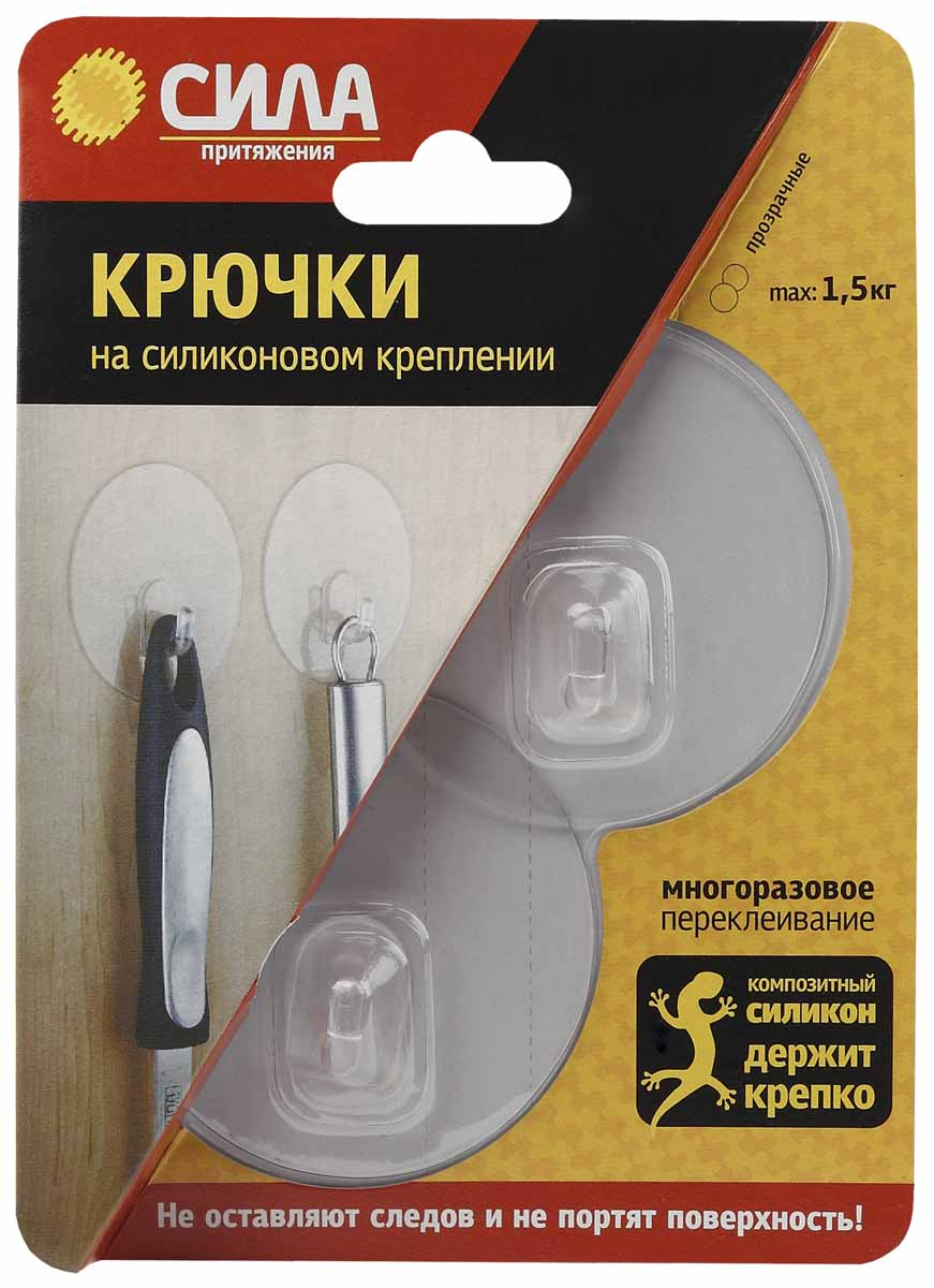 Набор крючков Сила, на силиконовом креплении, цвет: прозрачный, диаметр 6,8 см, 2 шт68/5/1Набор настенных крючков Сила изготовлен из высококачественного ПВХ на силиконовом основании. Крючки прекрасно подойдут для вашей ванной комнаты или кухни и не займут много места. Они не оставляют следов и не портят поверхность.Силиконовое крепление лучше всего работает на чистой гладкой поверхности. При загрязнении рабочей поверхности крючка промойте ее под теплой водой и дождитесь полного высыхания до использования. Не резать, не сгибать, не скручивать силиконовую подложку. Не использовать нагрузки более 1,5 кг. Размер крючка: 6,8 см х 6,8 см х 1,5 см.