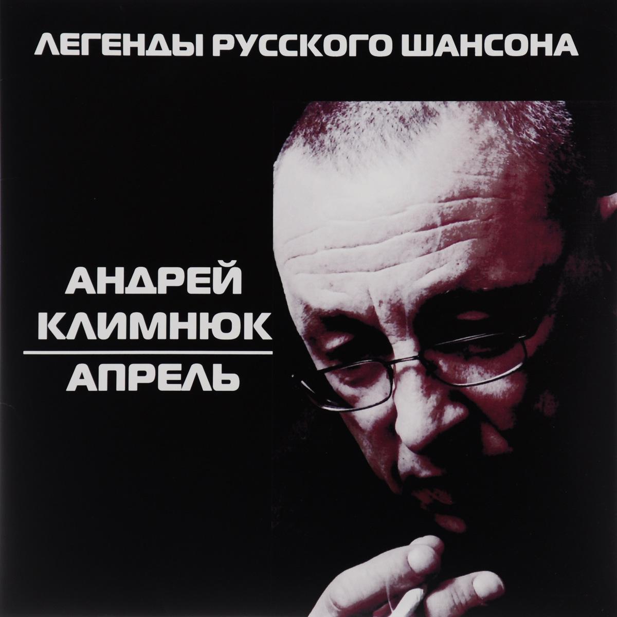 Андрей Климнюк Андрей Климнюк. Апрель (LP) андрей кивинов пурга
