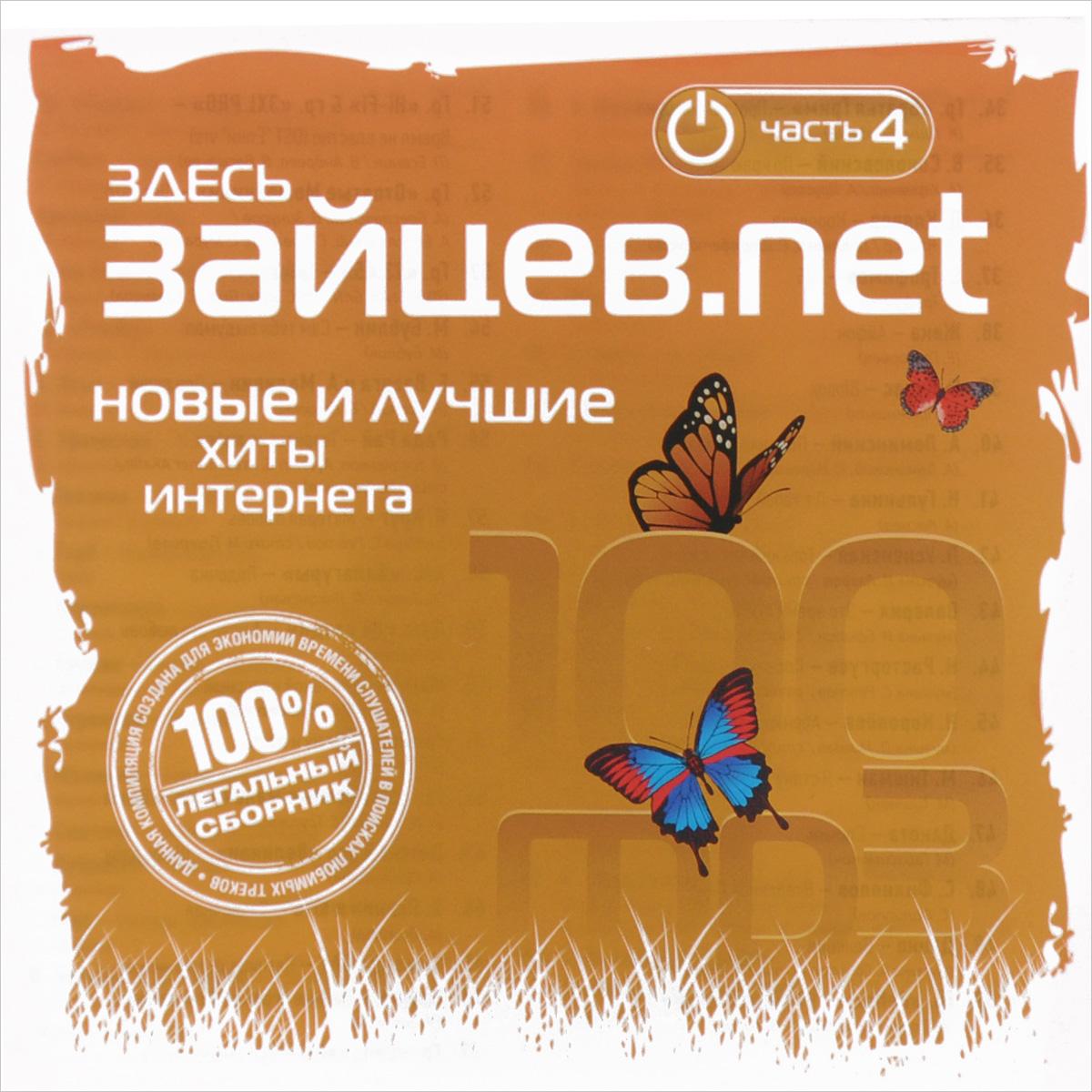 Зайцев Нет v.4 (MP3)