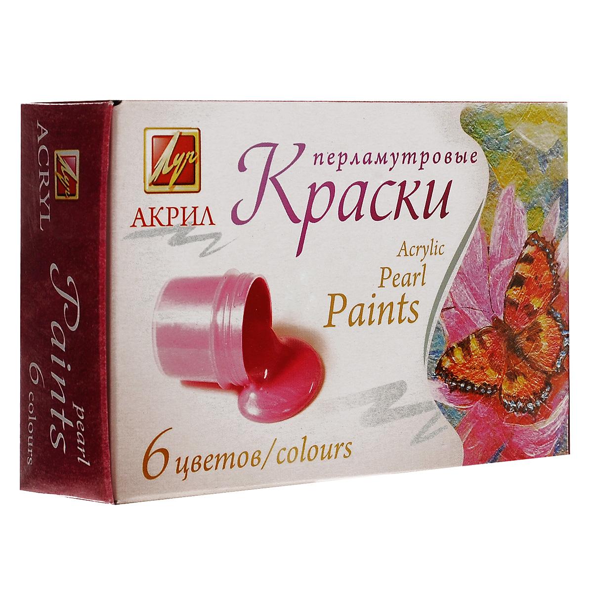 Краски акриловые Луч, перламутровые, 15 мл, 6 цветовC13S041944Акриловые краски Луч - универсальный материал для творчества. Акриловые краски, как и акварельные, легко разбавляются водой, но после высыхания их уже нельзя размочить, и в этом акрилы сходны с темперой. В комплекте - 6 баночек с перламутровой краской разных ярких цветов. Будучи прозрачными, акриловые краски хорошо сочетаются с акварелью и накладываются поверх акварельных мазков, усиливая их насыщенность, сообщая им глубину тона. Акриловые краски обладают значительно большей яркостью и высокой светостойкостью, но темнеют, подобно темпере, после высыхания. Новые лессировки также не нарушают нижние слои краски. В этом состоит бесспорное преимущество акриловых красителей. Акриловые краски применяются в дизайн-графике, рекламе, оформительском искусстве. Их можно наносить аэрографом, использовать резервирование специальными составами, сочетая с техникой работы по сырому, подобно акварельной. Акриловые краски обладают следующими свойствами: - быстросохнущие; - обладают отличной адгезией (сцепляемость с поверхностью); - превосходная кроющая способность; - равномерно наносятся; - хорошая светостойкость; - прекрасно смешиваются между собой; - после высыхания образуют несмываемую пленку; - красочный слой эластичен, прочен и долговечен.Объем баночки: 15 мл.
