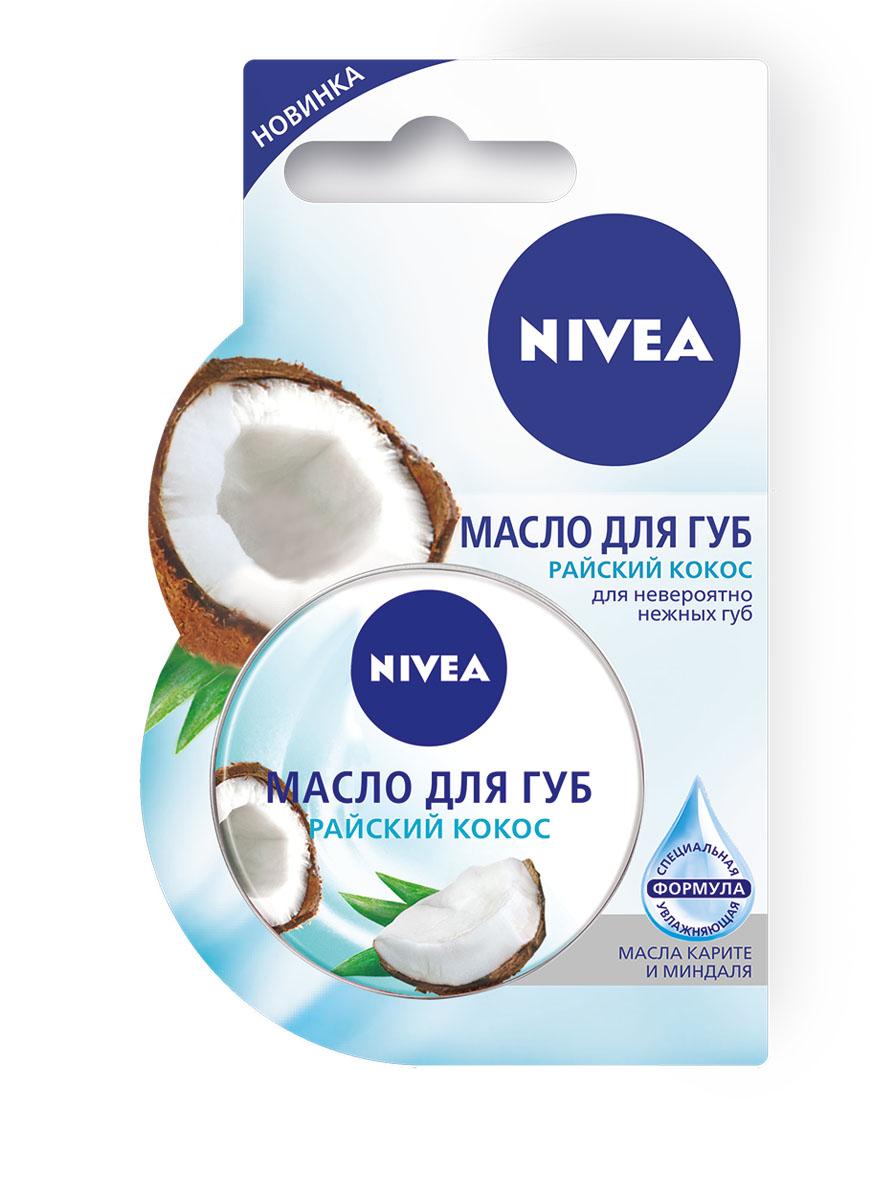 NIVEA Масло для губ Райский кокос 19 млFS-00610•Масло для губ от NIVEA — это новая гамма восхитительных вкусов и ароматов, которая превращает уход за губами в истинное удовольствие. Увлажняющая формула, обогощенная маслами карите и миндаля, интенсивно и надолго увлажняет кожу губ. Масло для губ с нежным ароматом кокоса делает кожу губ невероятно мягкой. Как это работает •обеспечивает интенсивный уход в течение длительного времени •подходит для сухих губ •придает необыкновенную мягкость •придает естественный блеск •Одобрено дерматологами NIVEA — всё для самых нежных поцелуев!