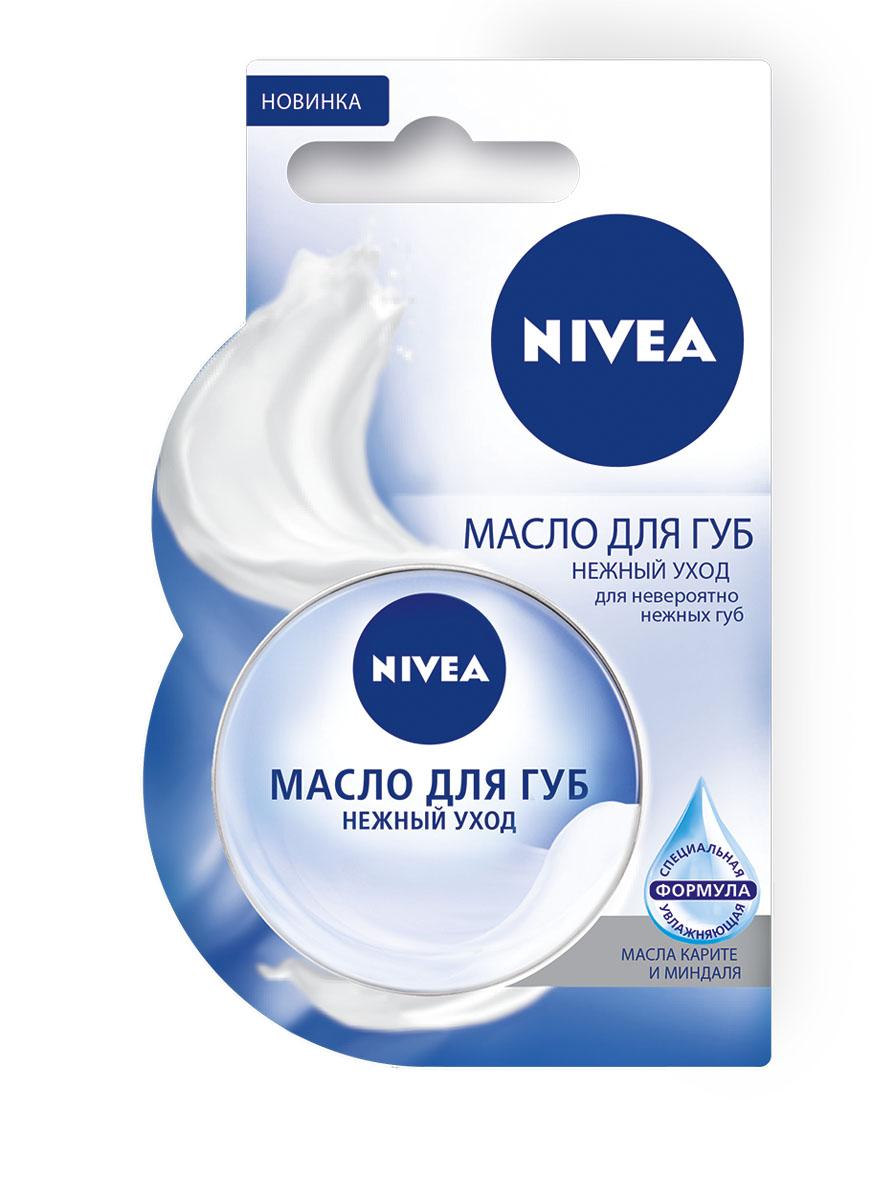 NIVEA Масло для губ «Нежный уход» 19 млFS-00897•Увлажняющая формула масла для губ Нежный уход от NIVEA, обогащенная маслами карите и миндаля, интенсивно и надолго увлажняет кожу губ. Смягчающая формула снимает ощущение сухости и восстанавливает естественный баланс увлажненности губ, делая их невероятно мягкими. Как это работает •обеспечивает интенсивный уход в течение длительного времени •подходит для сухих губ •придает необыкновенную мягкость •придает естественный блеск •Одобрено дерматологами NIVEA — всё для самых нежных поцелуев!