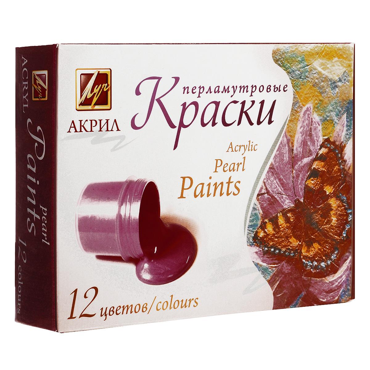 Краски акриловые Луч, перламутровые, 15 мл, 12 цветовFS-00103Акриловые краски Луч - универсальный материал для творчества. Акриловые краски, как и акварельные, легко разбавляются водой, но после высыхания их уже нельзя размочить, и в этом акрилы сходны с темперой. В комплекте - 12 баночек с перламутровой краской разных ярких цветов. Будучи прозрачными, акриловые краски хорошо сочетаются с акварелью и накладываются поверх акварельных мазков, усиливая их насыщенность, сообщая им глубину тона. Акриловые краски обладают значительно большей яркостью и высокой светостойкостью, но темнеют, подобно темпере, после высыхания. Новые лессировки также не нарушают нижние слои краски. В этом состоит бесспорное преимущество акриловых красителей. Акриловые краски применяются в дизайн-графике, рекламе, оформительском искусстве. Их можно наносить аэрографом, использовать резервирование специальными составами, сочетая с техникой работы по сырому, подобно акварельной. Акриловые краски обладают следующими свойствами: - быстросохнущие; - обладают отличной адгезией (сцепляемость с поверхностью); - превосходная кроющая способность; - равномерно наносятся; - хорошая светостойкость; - прекрасно смешиваются между собой; - после высыхания образуют несмываемую пленку; - красочный слой эластичен, прочен и долговечен.Объем баночки: 15 мл.