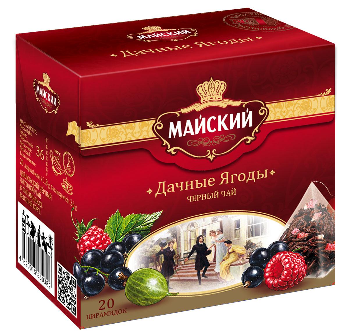 Майский Дачные ягоды черный чай в пирамидках, 20 шт0120710Майский Дачные ягоды - черный листовой чай с ароматом дачных ягод в пирамидках. Высший сорт.